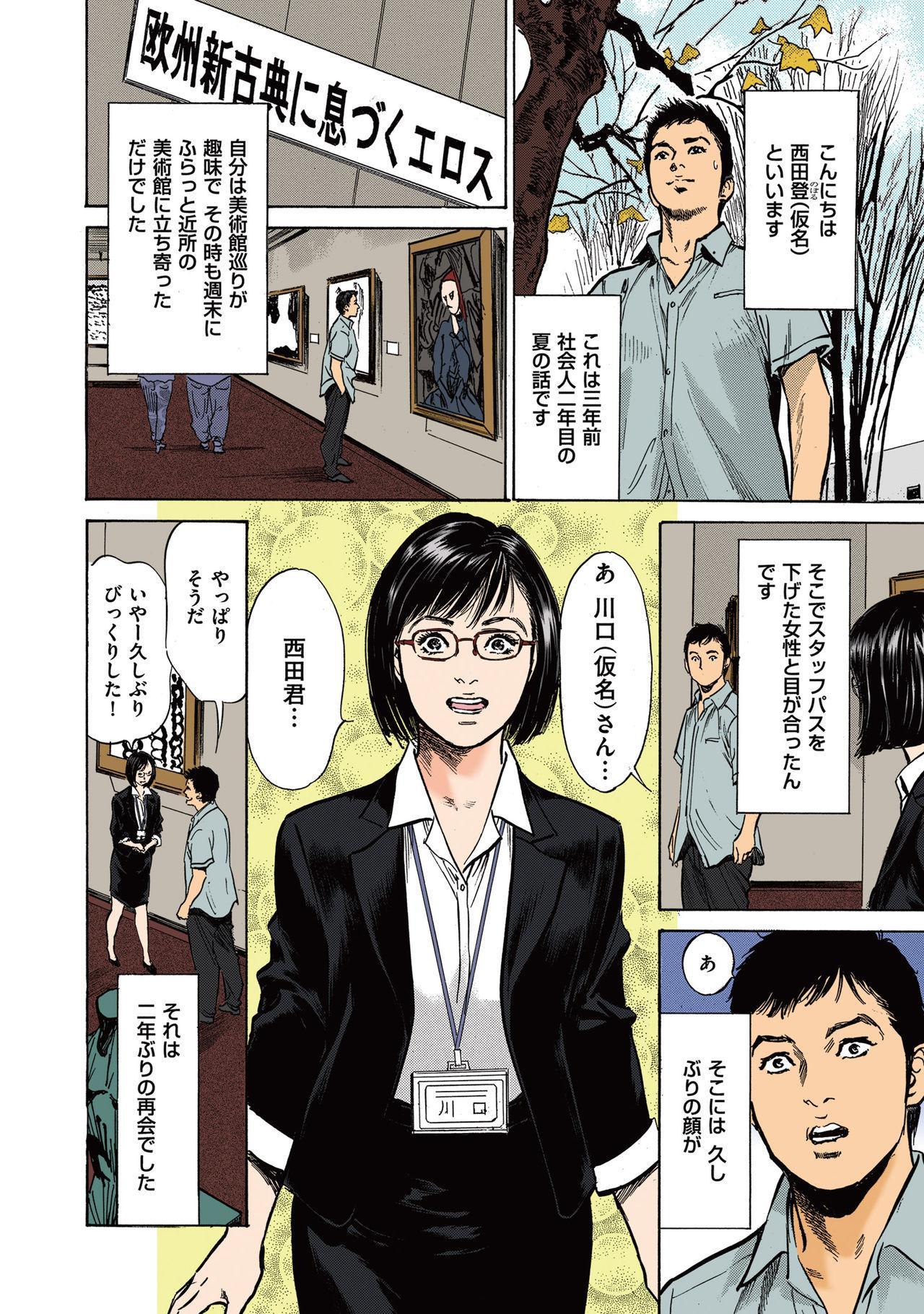[Hazuki Kaoru] Hazuki Kaoru no Tamaranai Hanashi (Full Color Version) 2-1 53