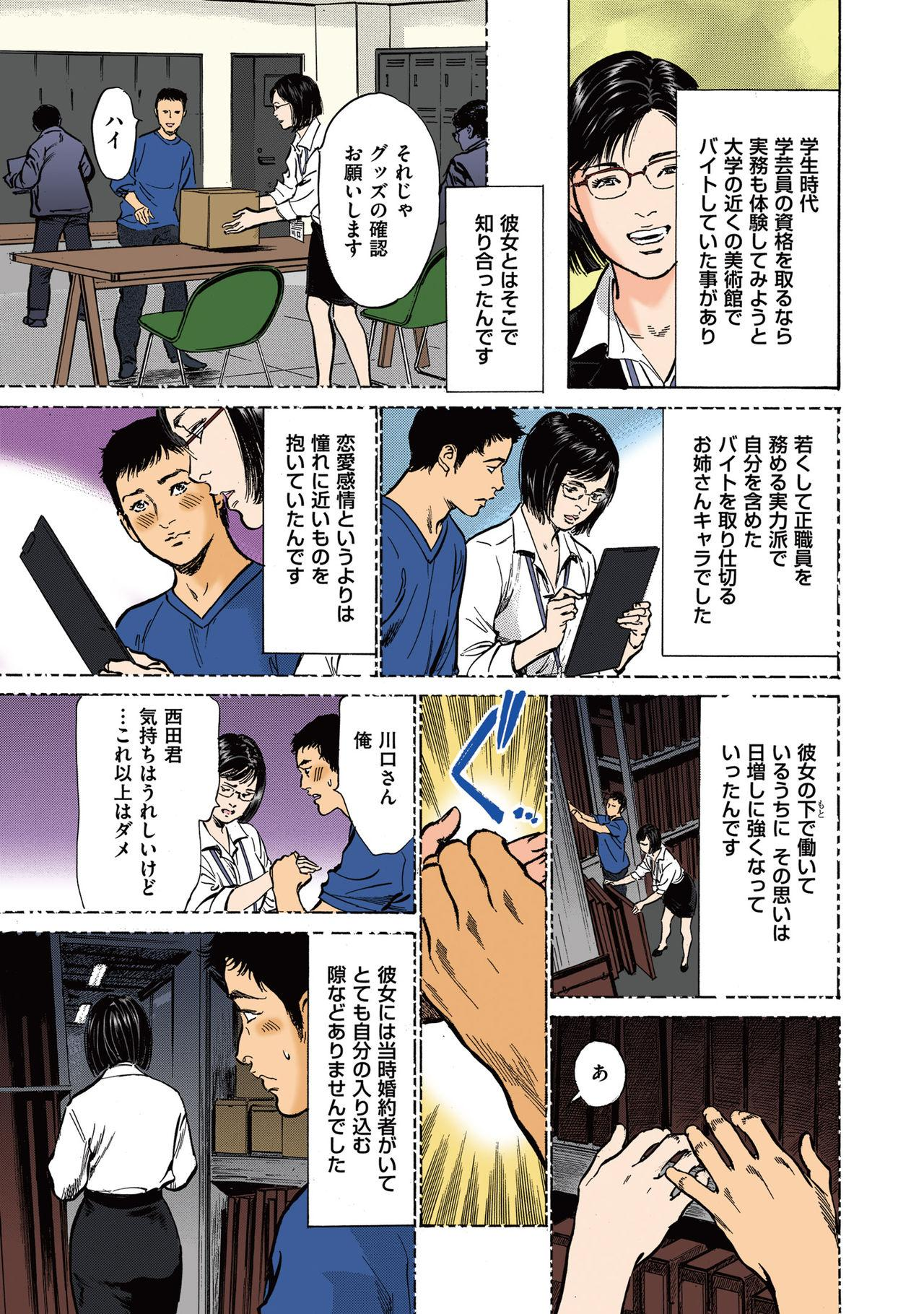 [Hazuki Kaoru] Hazuki Kaoru no Tamaranai Hanashi (Full Color Version) 2-1 54