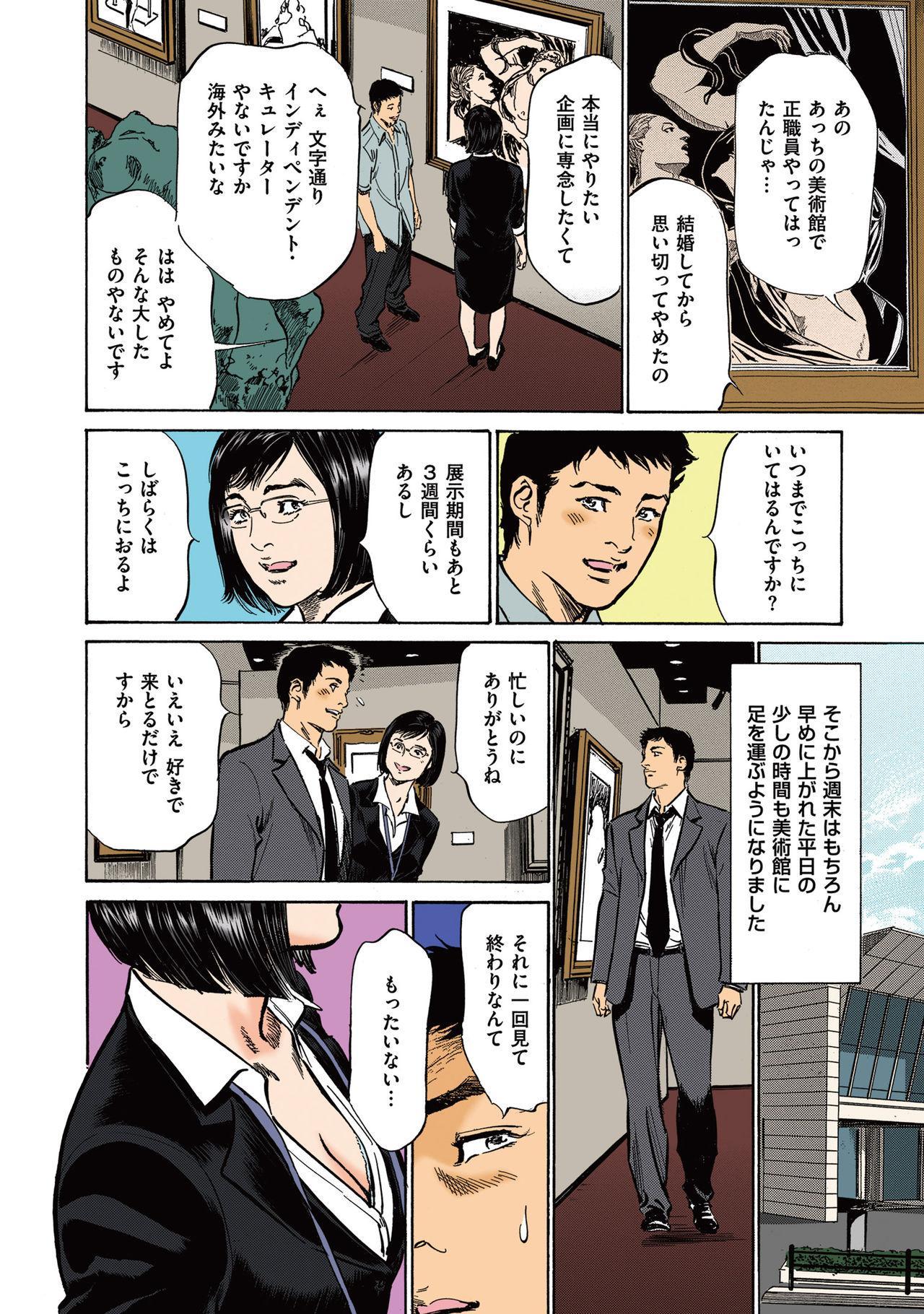 [Hazuki Kaoru] Hazuki Kaoru no Tamaranai Hanashi (Full Color Version) 2-1 55