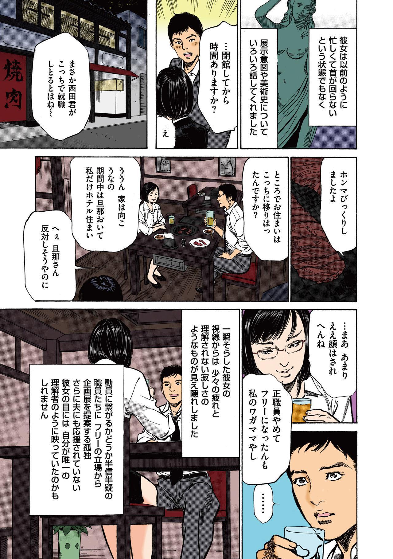 [Hazuki Kaoru] Hazuki Kaoru no Tamaranai Hanashi (Full Color Version) 2-1 56