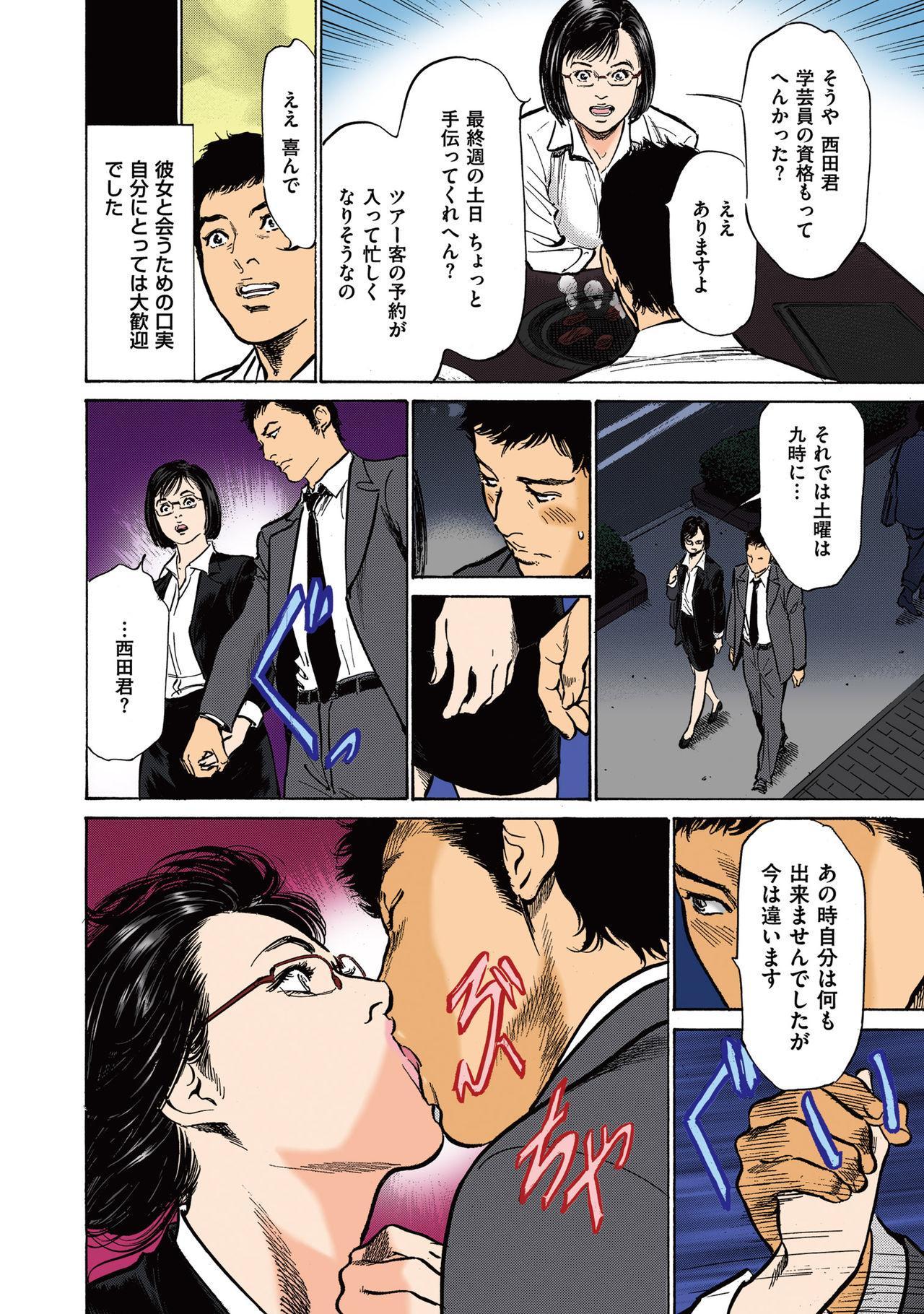 [Hazuki Kaoru] Hazuki Kaoru no Tamaranai Hanashi (Full Color Version) 2-1 57
