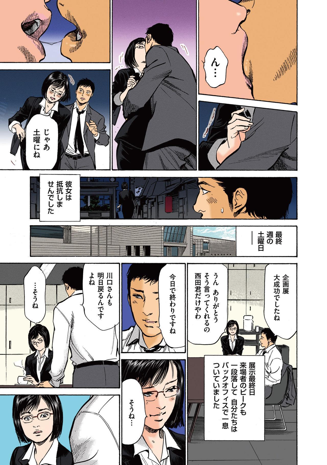 [Hazuki Kaoru] Hazuki Kaoru no Tamaranai Hanashi (Full Color Version) 2-1 58