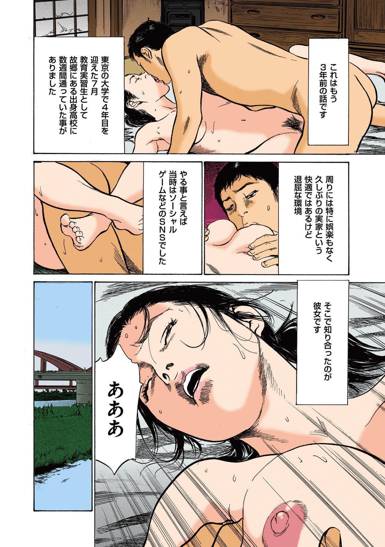 [Hazuki Kaoru] Hazuki Kaoru no Tamaranai Hanashi (Full Color Version) 2-1 5