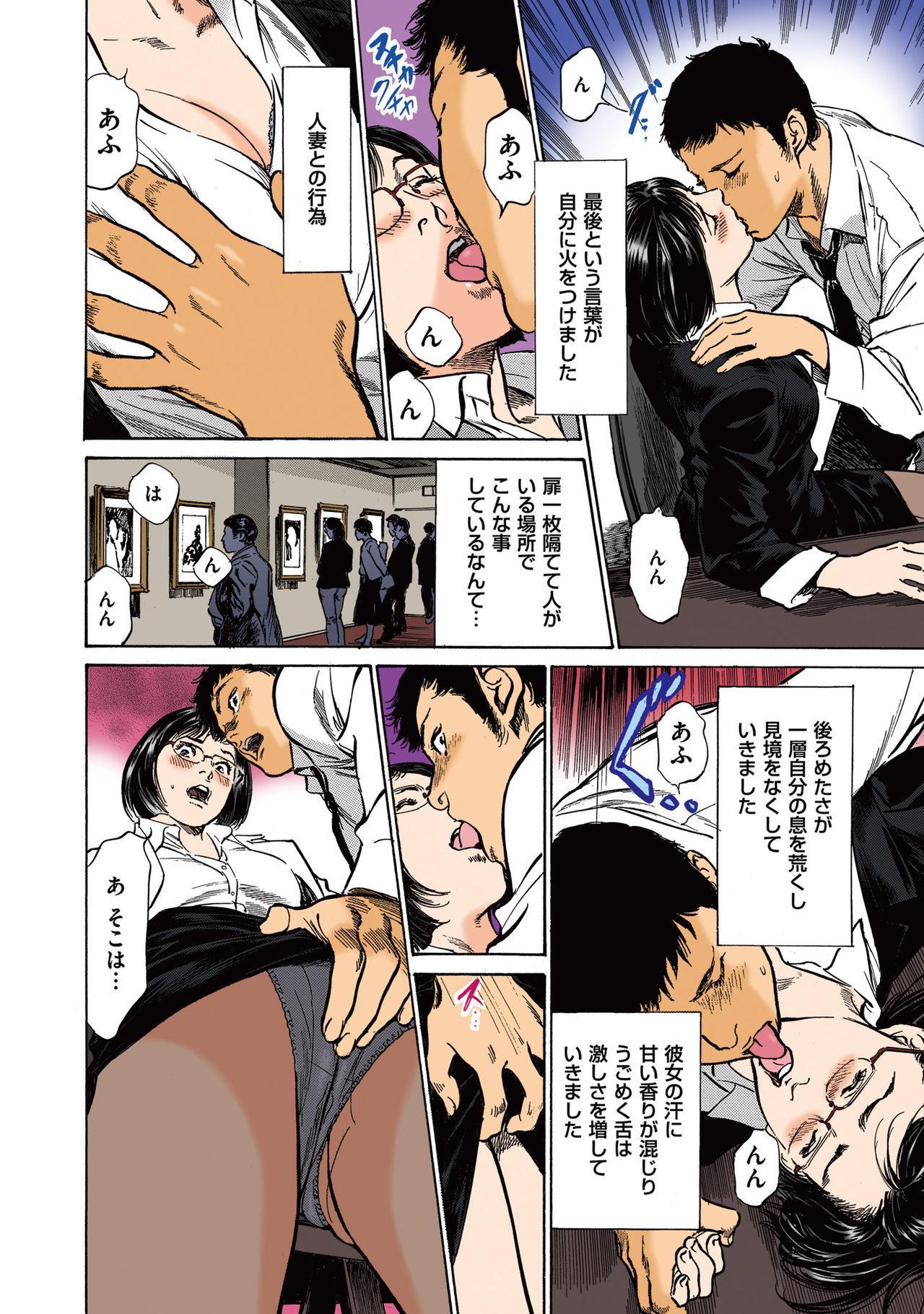 [Hazuki Kaoru] Hazuki Kaoru no Tamaranai Hanashi (Full Color Version) 2-1 59