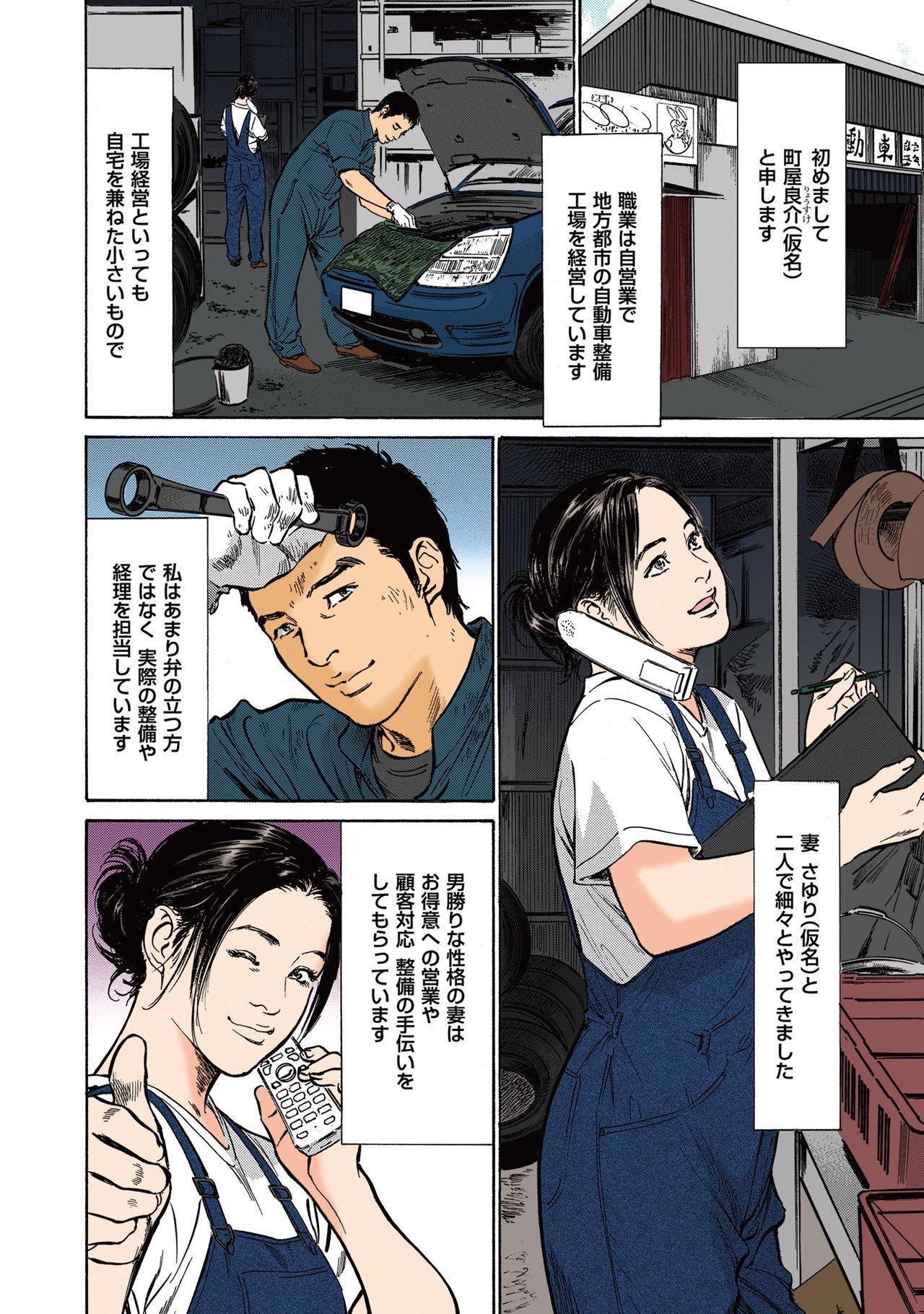 [Hazuki Kaoru] Hazuki Kaoru no Tamaranai Hanashi (Full Color Version) 2-1 69