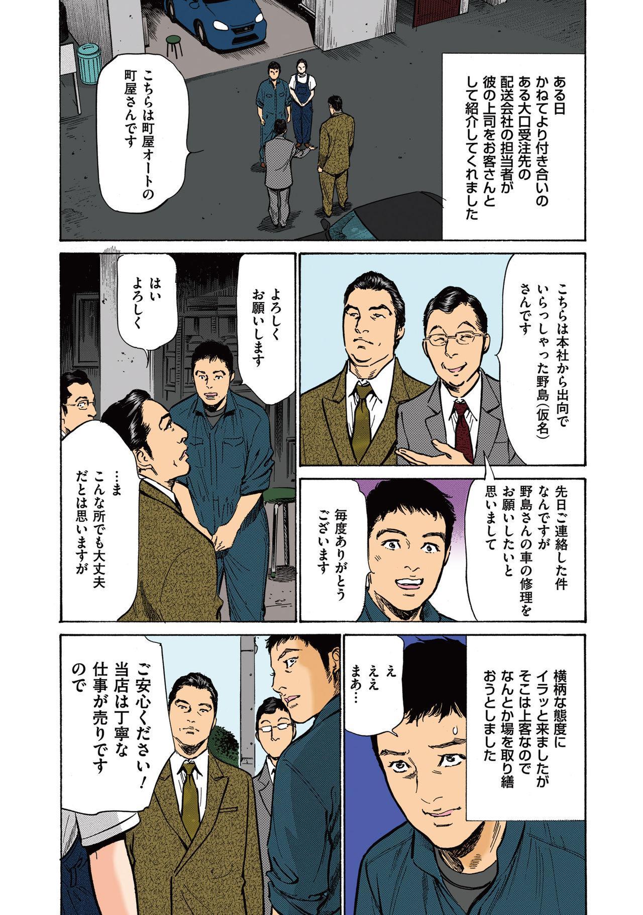 [Hazuki Kaoru] Hazuki Kaoru no Tamaranai Hanashi (Full Color Version) 2-1 70