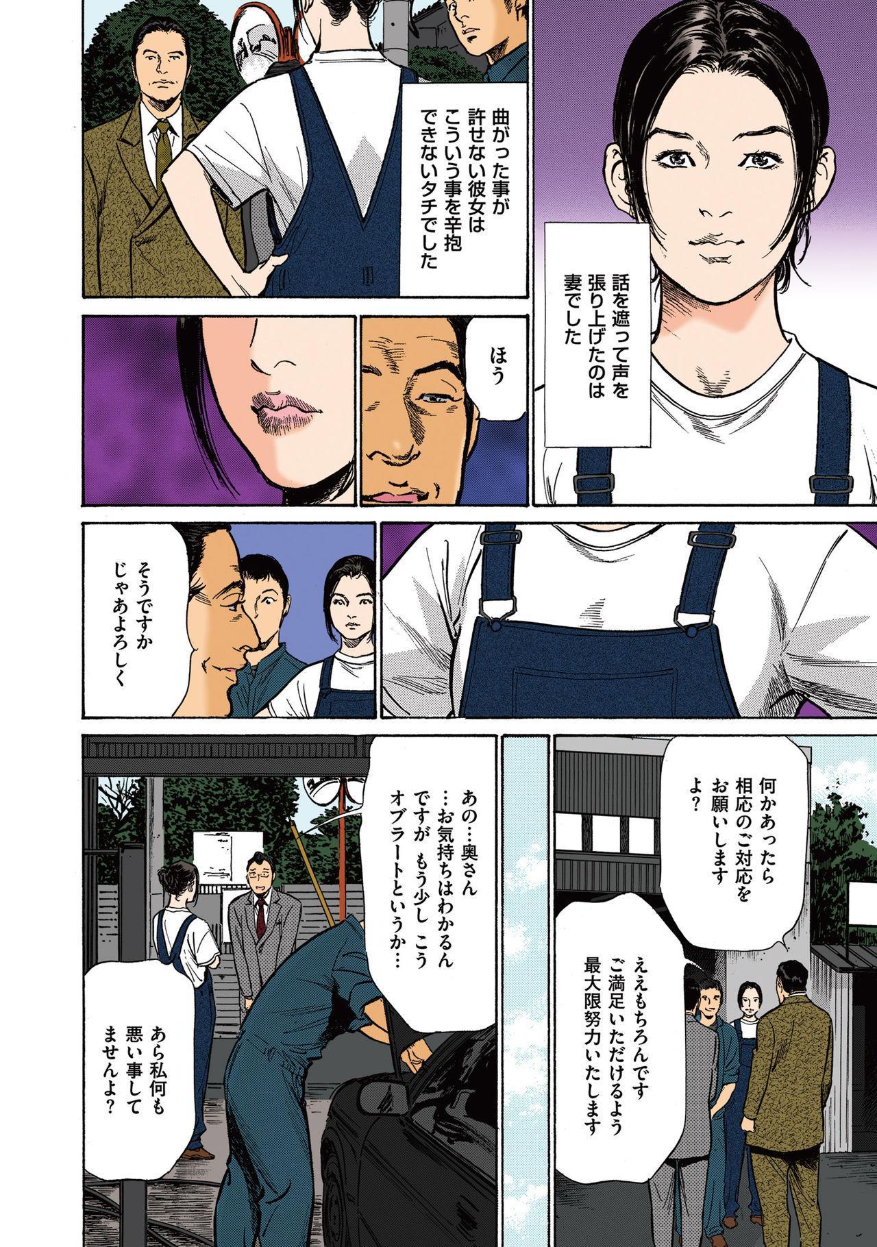 [Hazuki Kaoru] Hazuki Kaoru no Tamaranai Hanashi (Full Color Version) 2-1 71