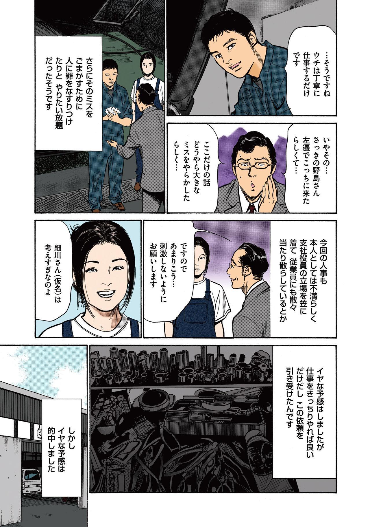 [Hazuki Kaoru] Hazuki Kaoru no Tamaranai Hanashi (Full Color Version) 2-1 72