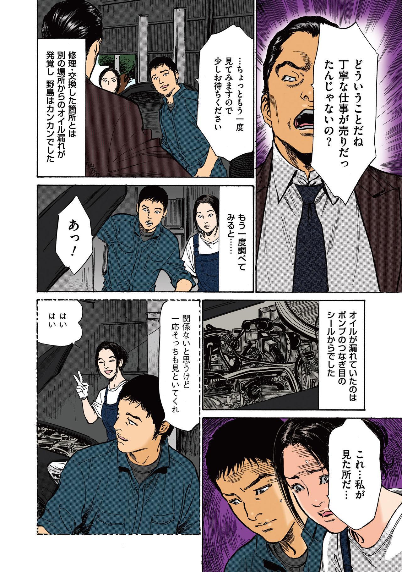 [Hazuki Kaoru] Hazuki Kaoru no Tamaranai Hanashi (Full Color Version) 2-1 73