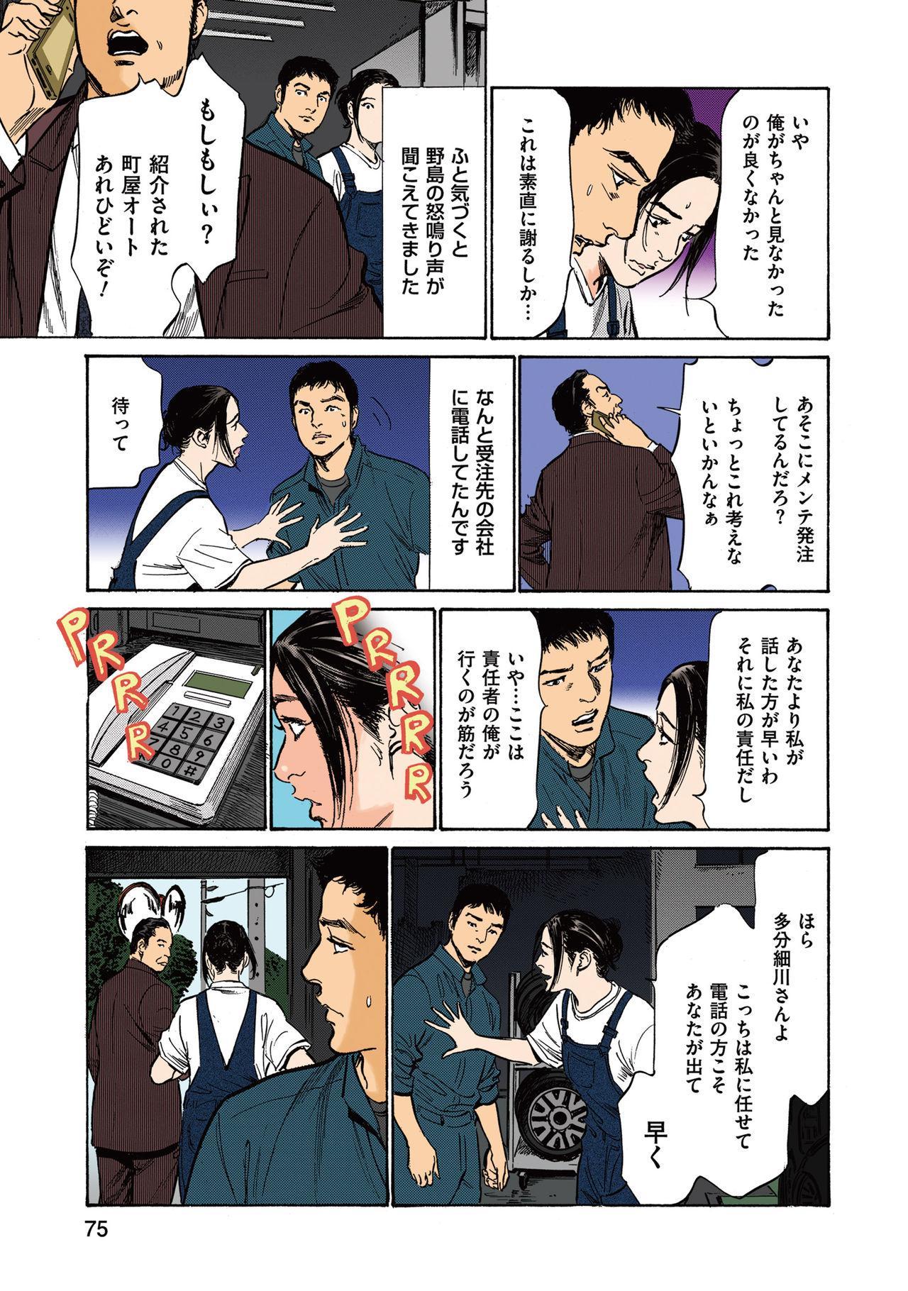 [Hazuki Kaoru] Hazuki Kaoru no Tamaranai Hanashi (Full Color Version) 2-1 74