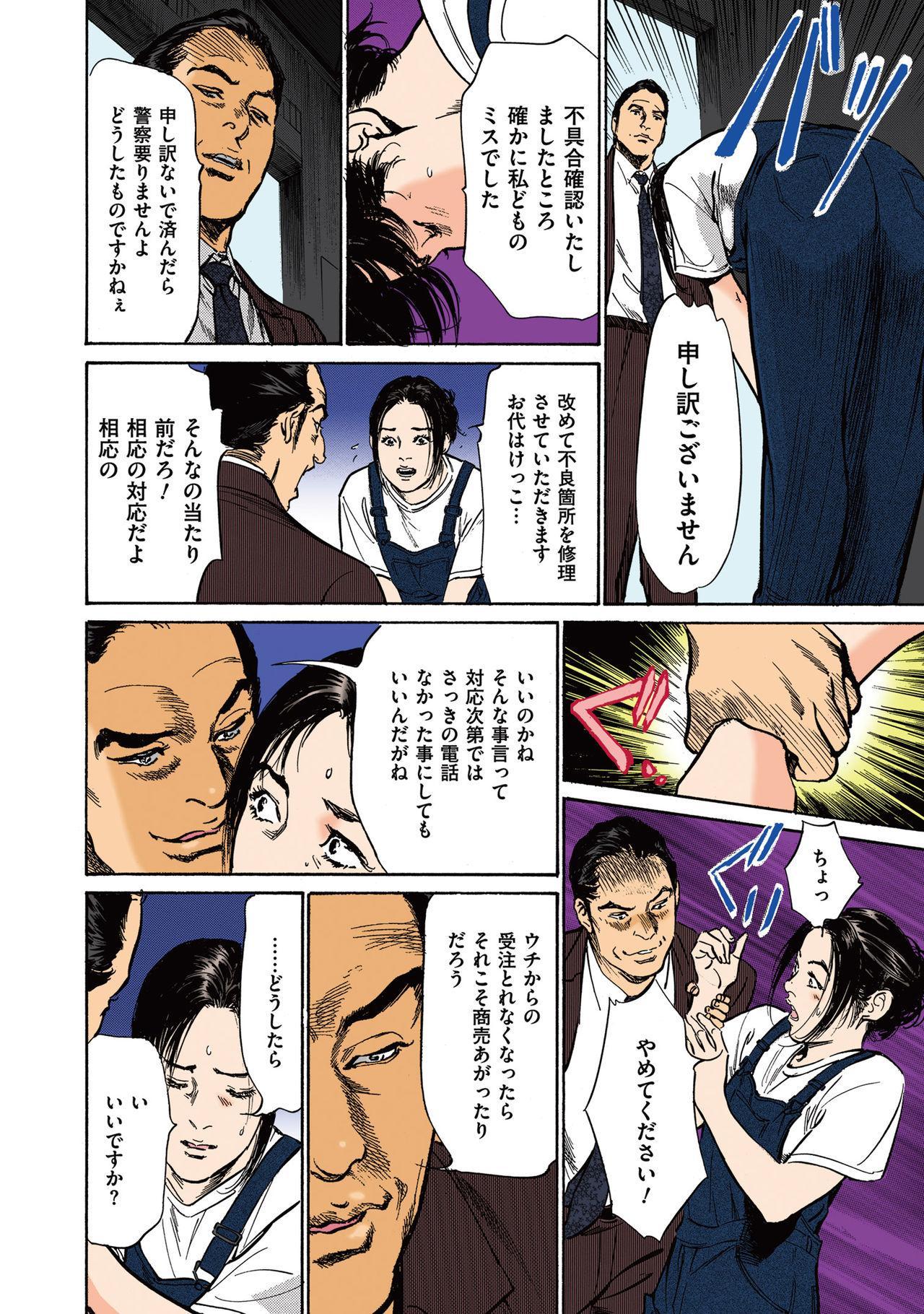 [Hazuki Kaoru] Hazuki Kaoru no Tamaranai Hanashi (Full Color Version) 2-1 75