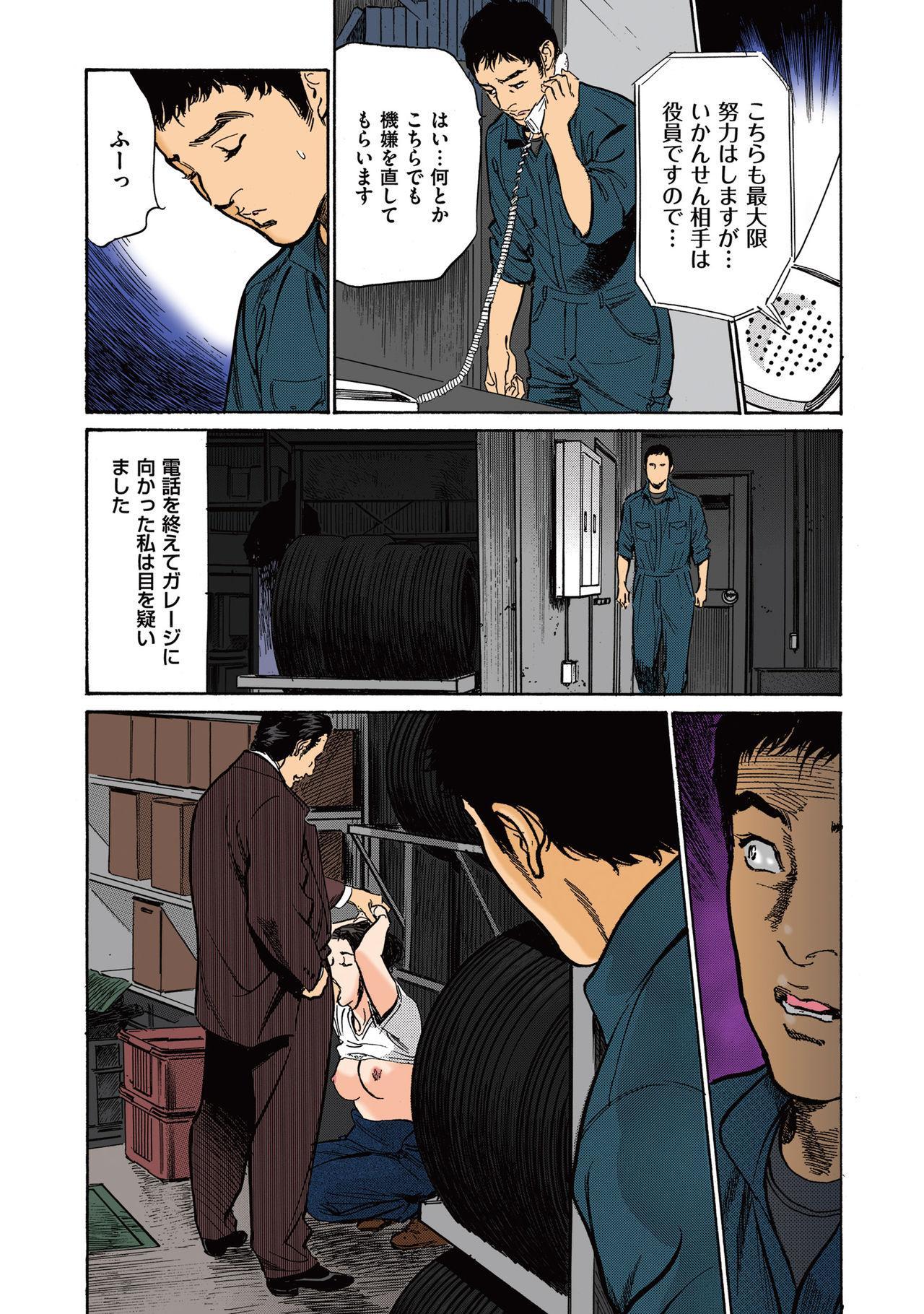 [Hazuki Kaoru] Hazuki Kaoru no Tamaranai Hanashi (Full Color Version) 2-1 76