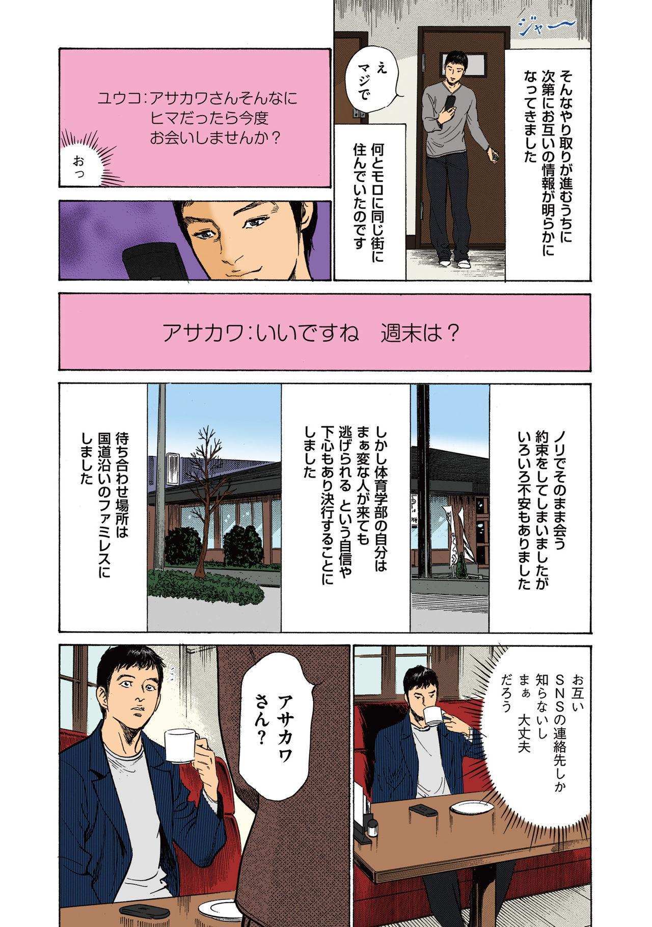 [Hazuki Kaoru] Hazuki Kaoru no Tamaranai Hanashi (Full Color Version) 2-1 7