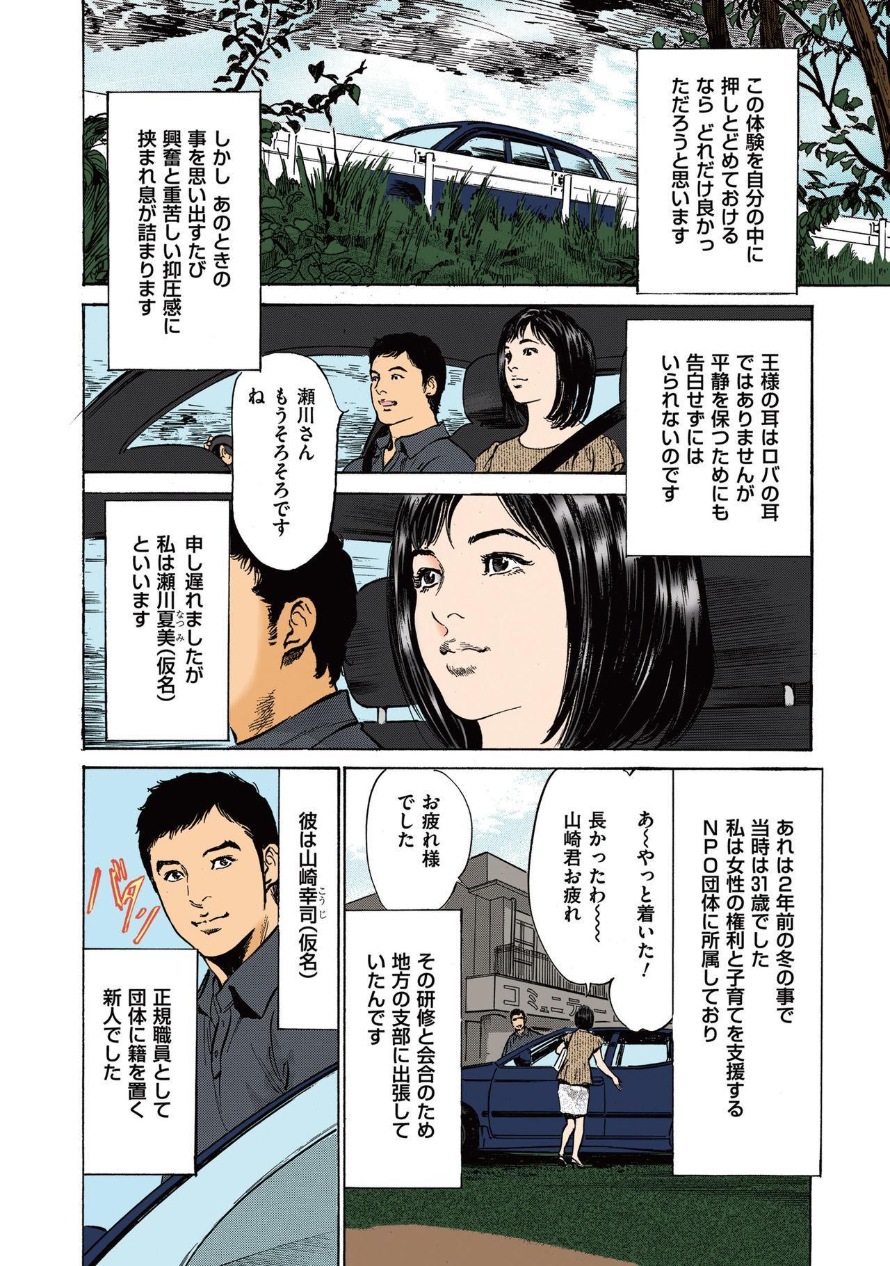[Hazuki Kaoru] Hazuki Kaoru no Tamaranai Hanashi (Full Color Version) 2-1 85
