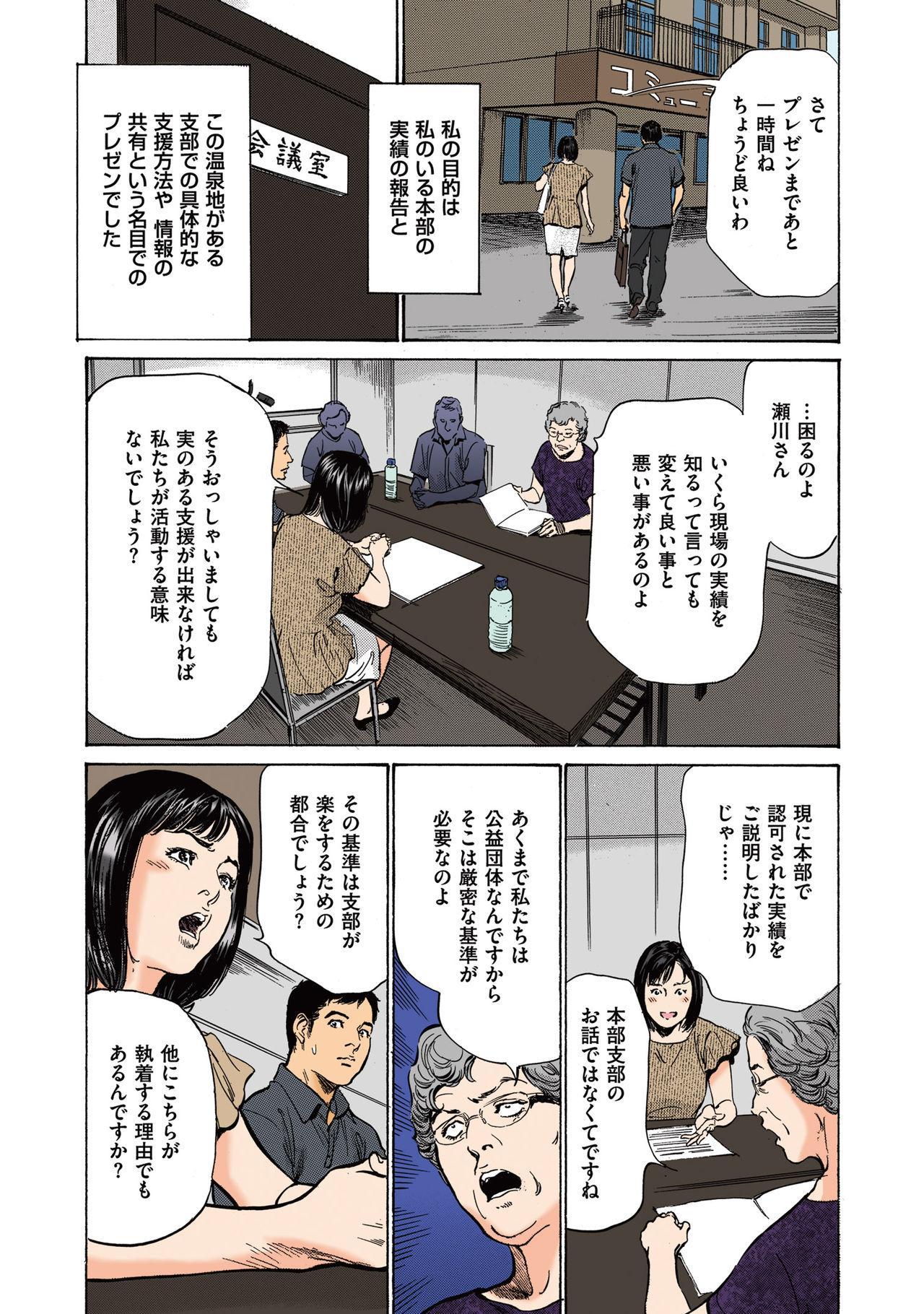 [Hazuki Kaoru] Hazuki Kaoru no Tamaranai Hanashi (Full Color Version) 2-1 86