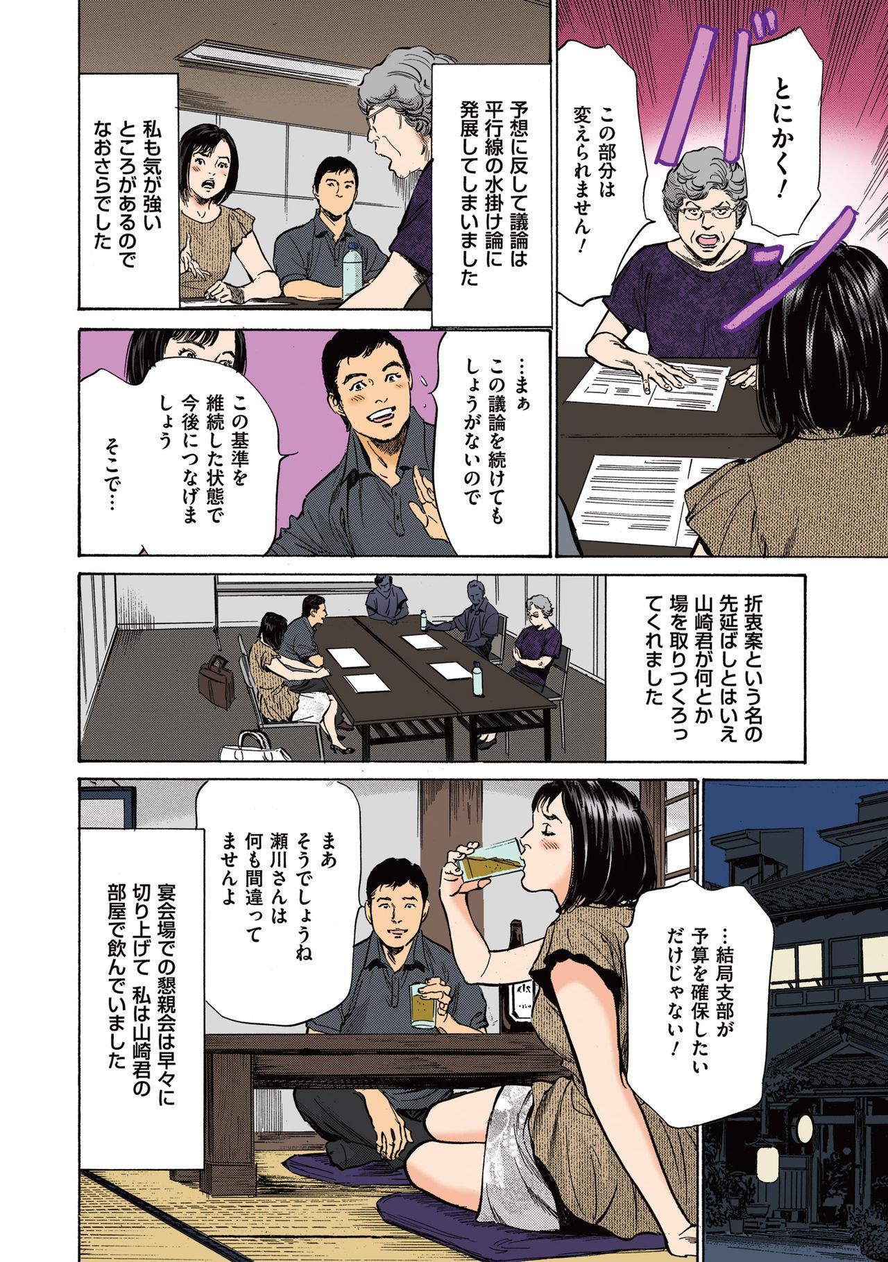 [Hazuki Kaoru] Hazuki Kaoru no Tamaranai Hanashi (Full Color Version) 2-1 87