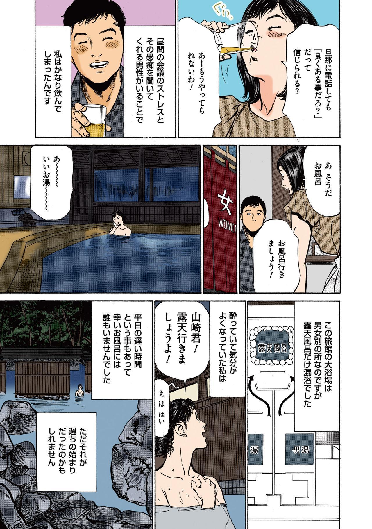 [Hazuki Kaoru] Hazuki Kaoru no Tamaranai Hanashi (Full Color Version) 2-1 88