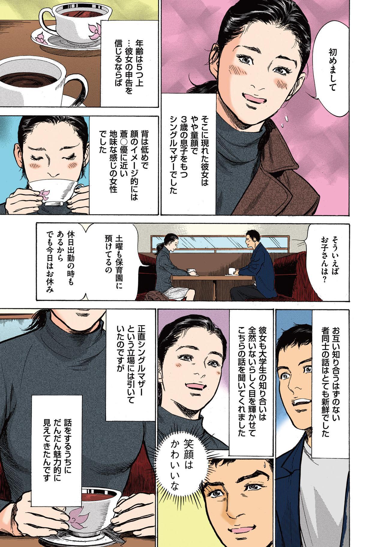 [Hazuki Kaoru] Hazuki Kaoru no Tamaranai Hanashi (Full Color Version) 2-1 8