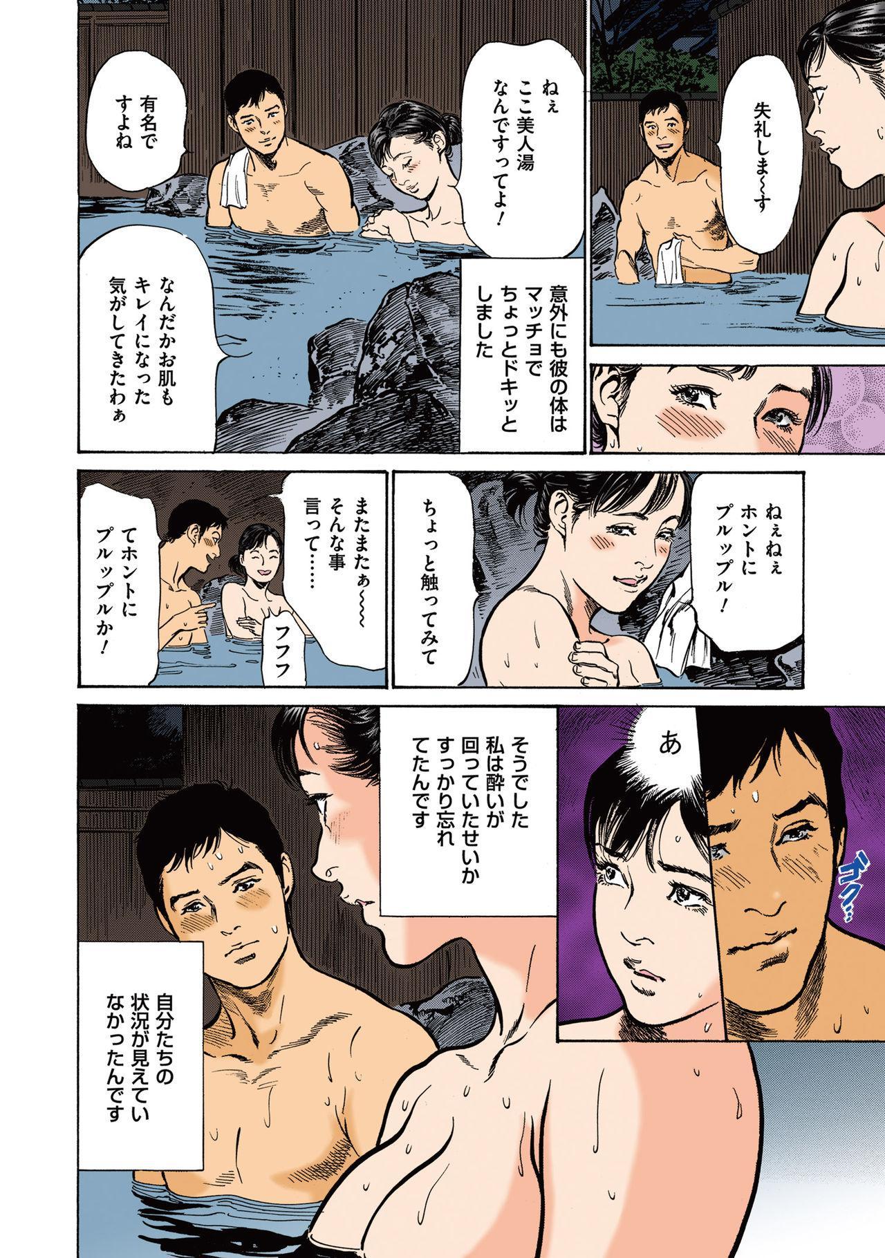 [Hazuki Kaoru] Hazuki Kaoru no Tamaranai Hanashi (Full Color Version) 2-1 89