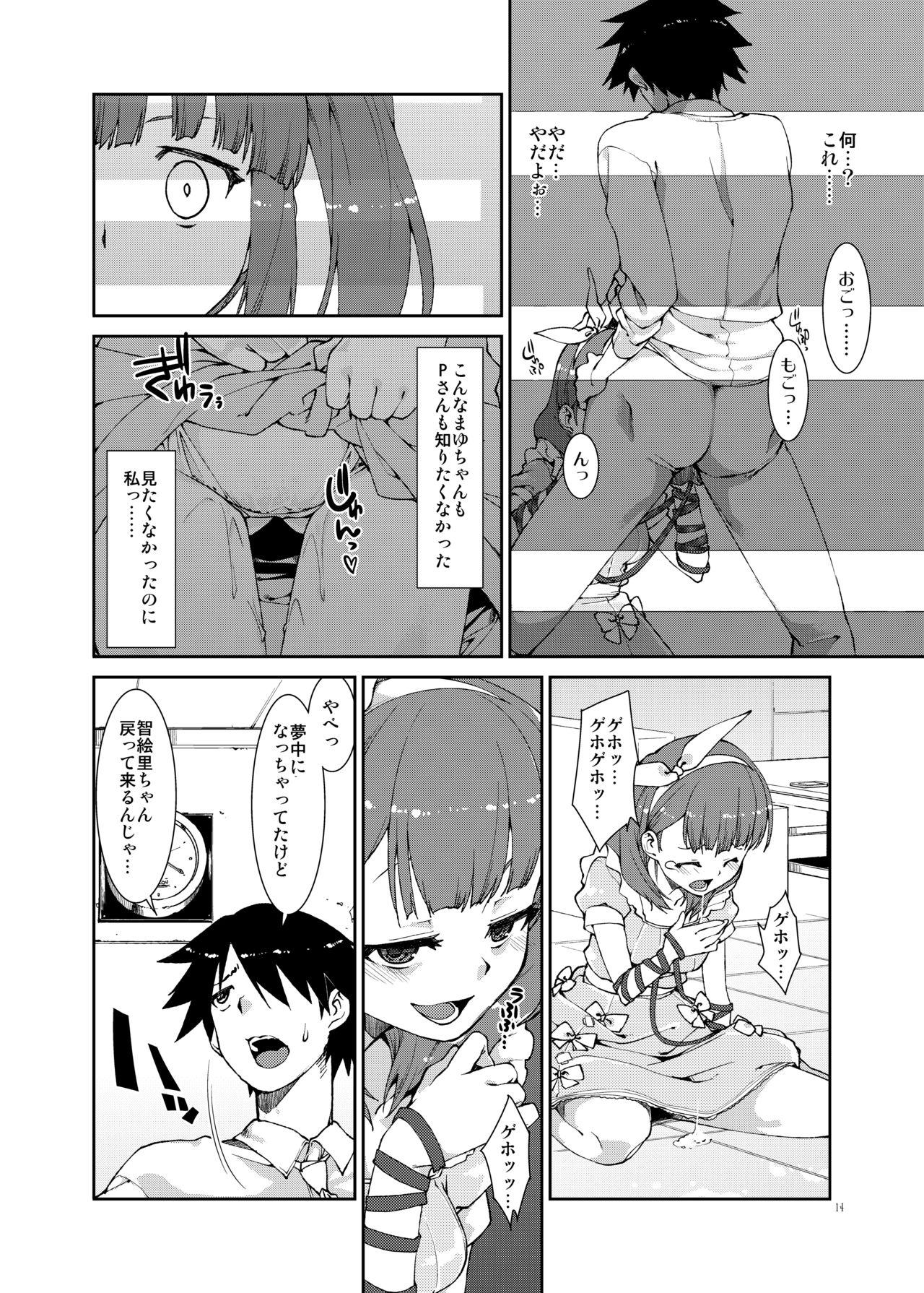 Sekai de Ichiban Aishitemasu yo ne? 14