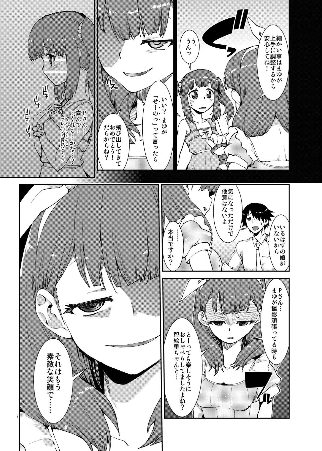 Sekai de Ichiban Aishitemasu yo ne? 7