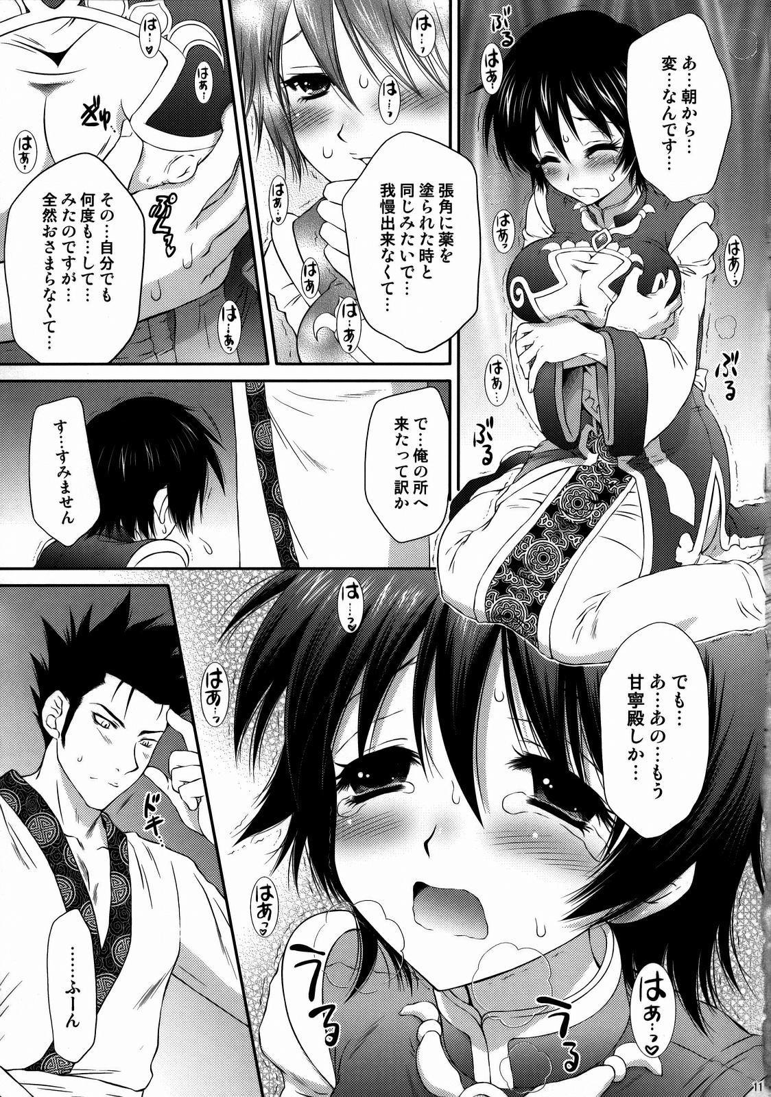 Himitsu no Rikuson-chan 9