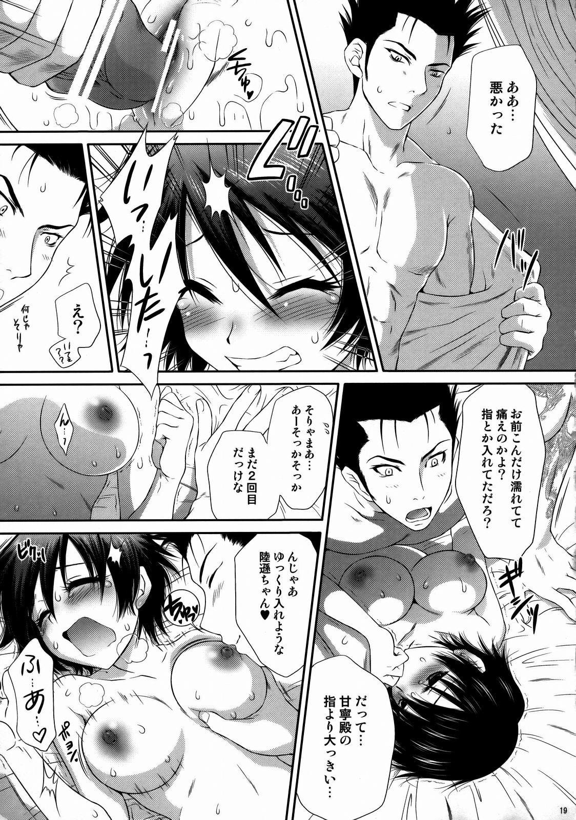 Himitsu no Rikuson-chan 17