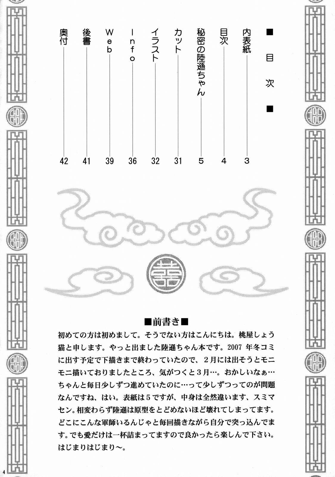 Himitsu no Rikuson-chan 2