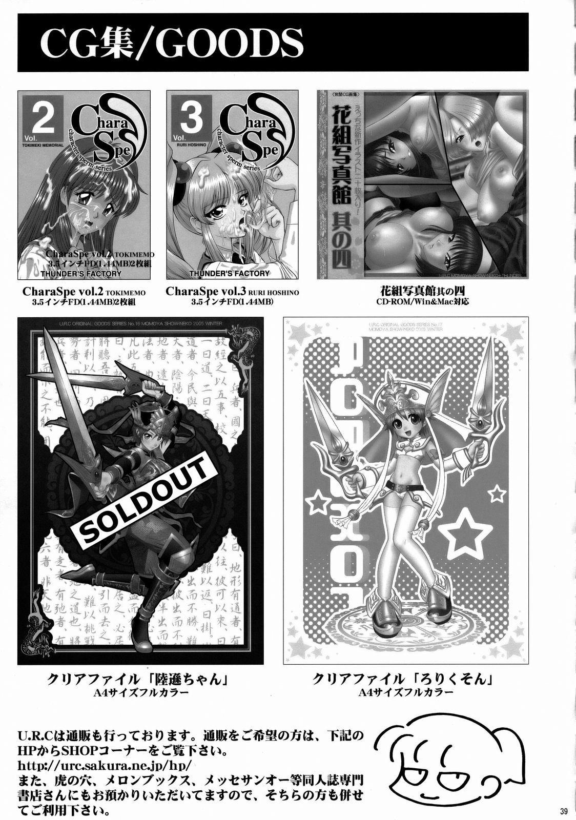 Himitsu no Rikuson-chan 37