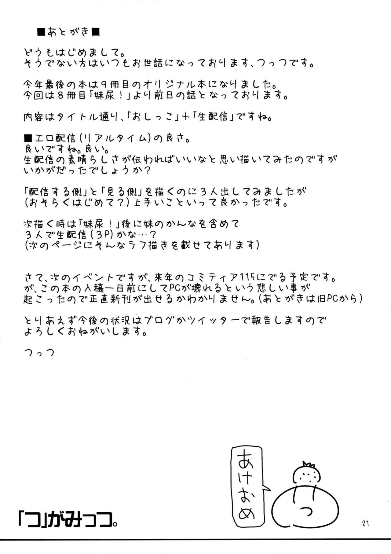 OshiNama!? 21