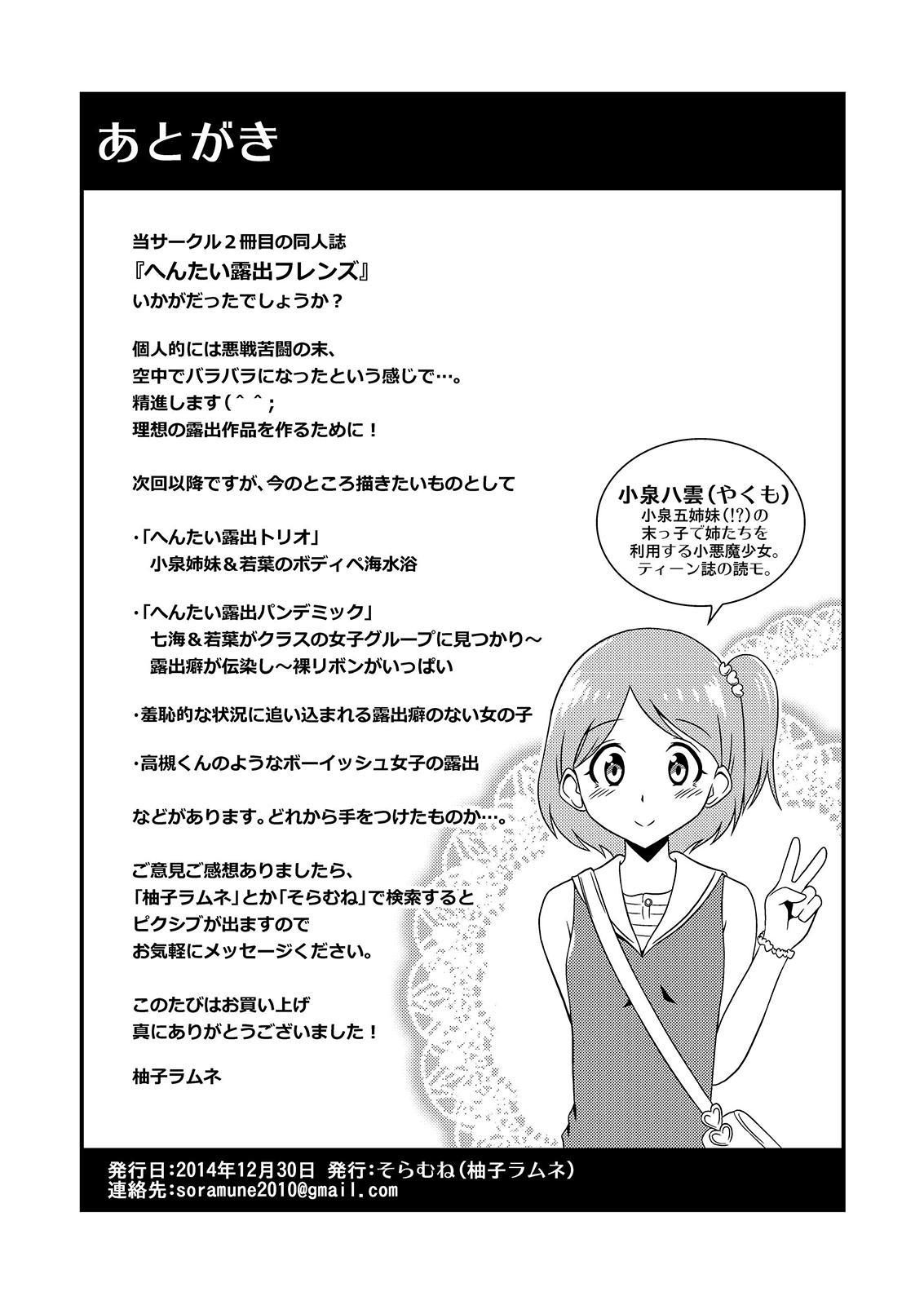 Hentai Roshutsu Friends - Abnormal Naked Friends 33