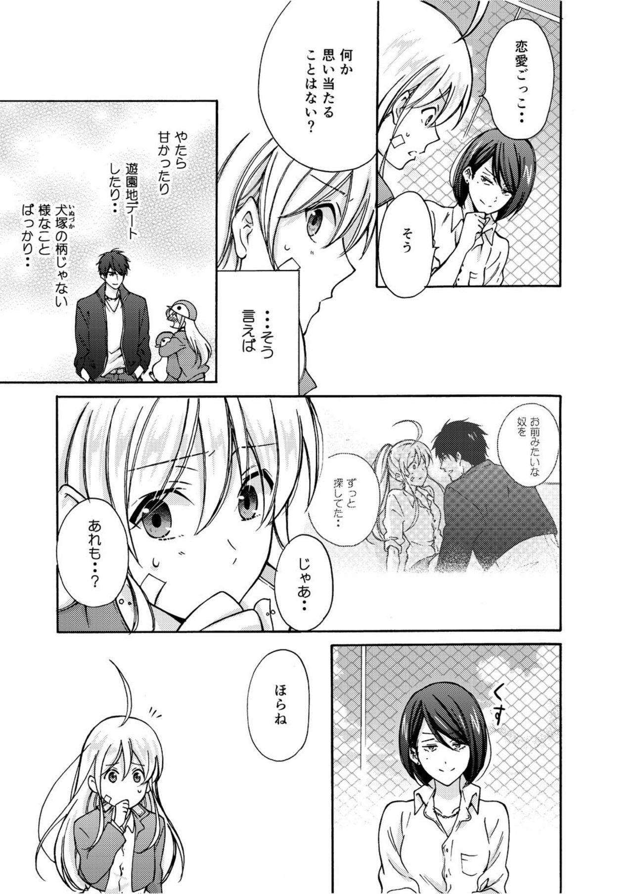 Nyotaika Yankee Gakuen ☆ Ore no Hajimete, Nerawaretemasu. 5 9