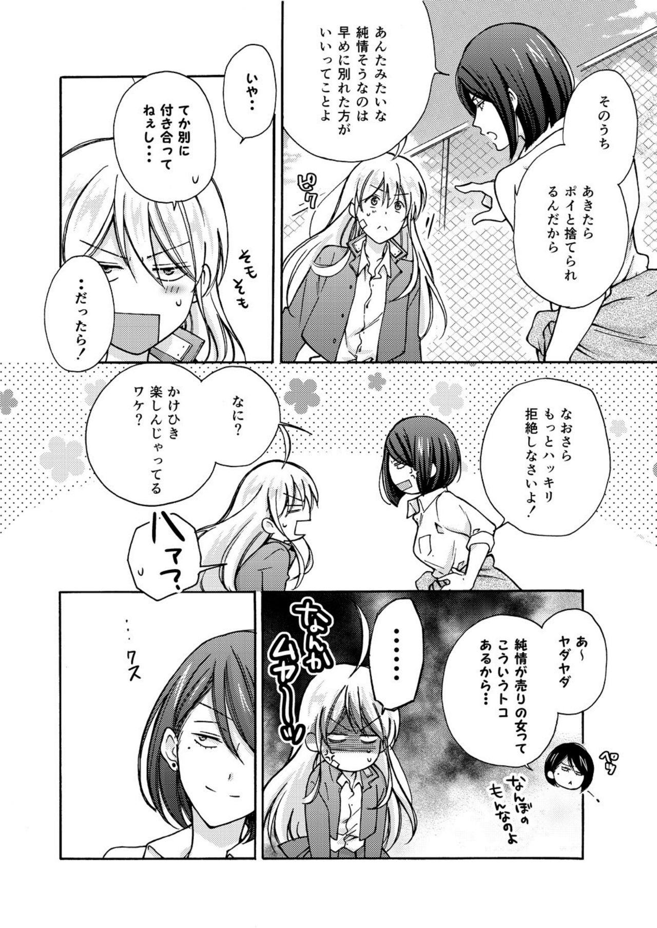 Nyotaika Yankee Gakuen ☆ Ore no Hajimete, Nerawaretemasu. 5 10
