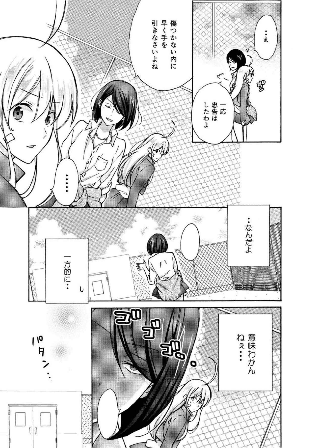 Nyotaika Yankee Gakuen ☆ Ore no Hajimete, Nerawaretemasu. 5 11