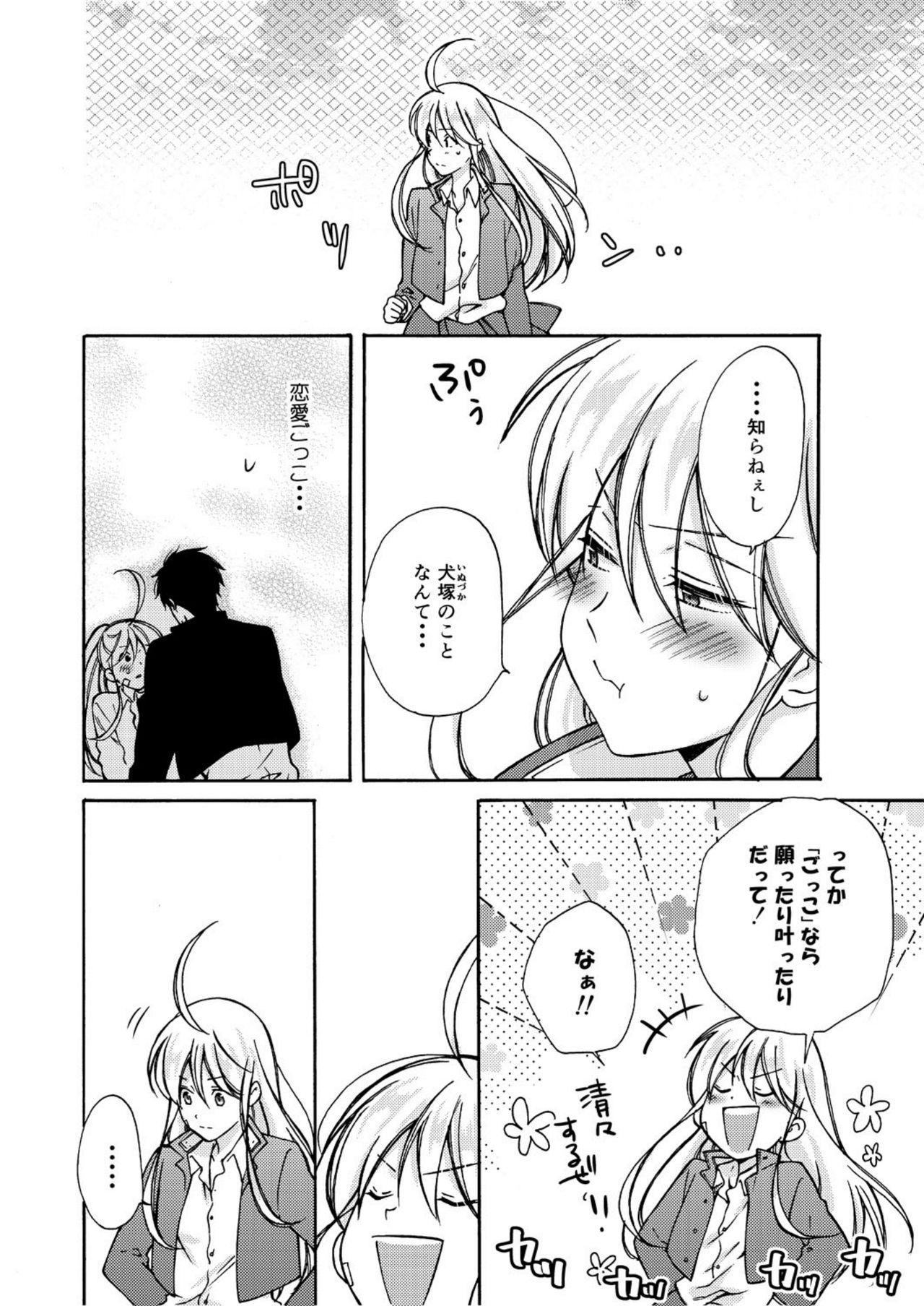 Nyotaika Yankee Gakuen ☆ Ore no Hajimete, Nerawaretemasu. 5 12