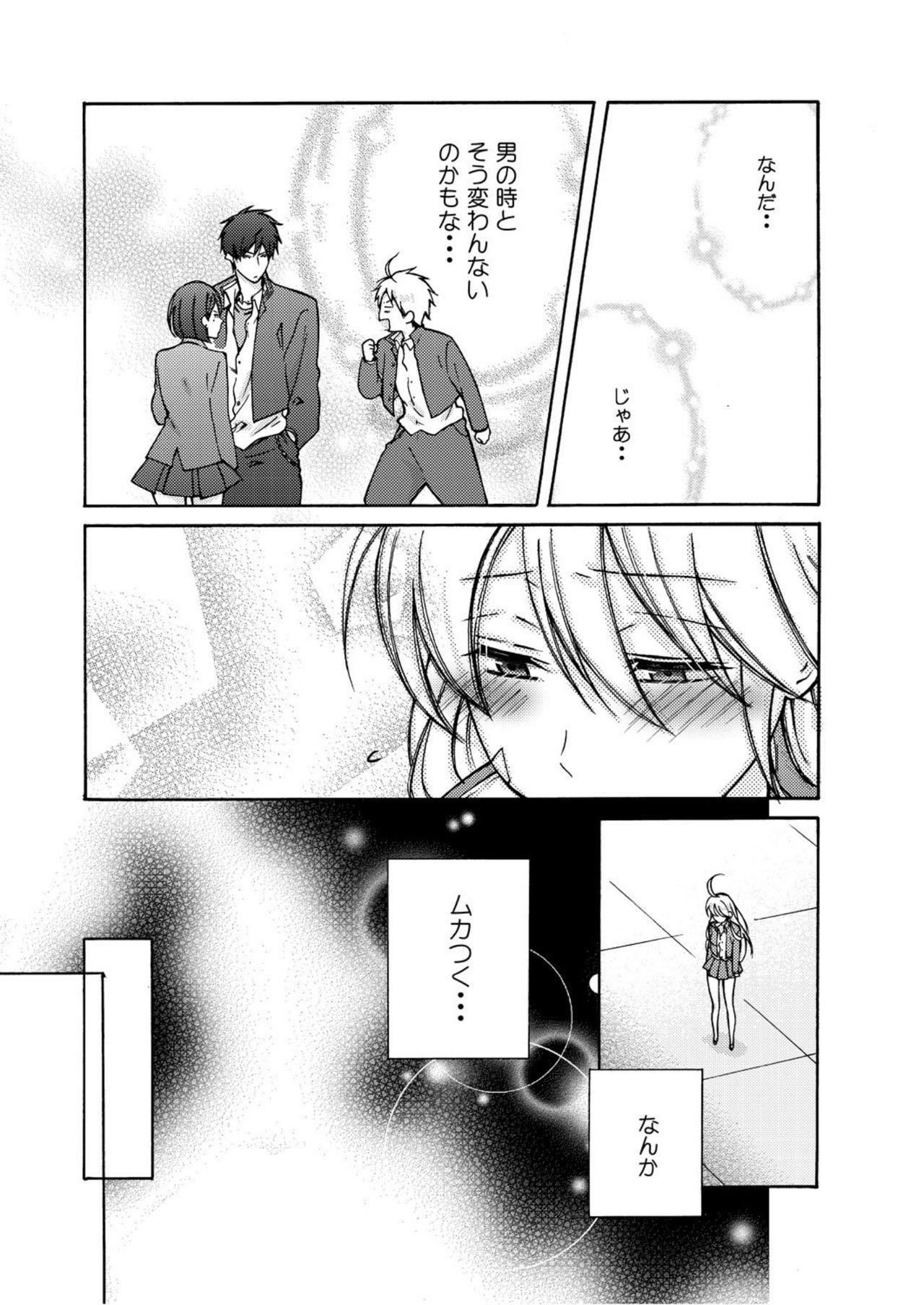 Nyotaika Yankee Gakuen ☆ Ore no Hajimete, Nerawaretemasu. 5 13