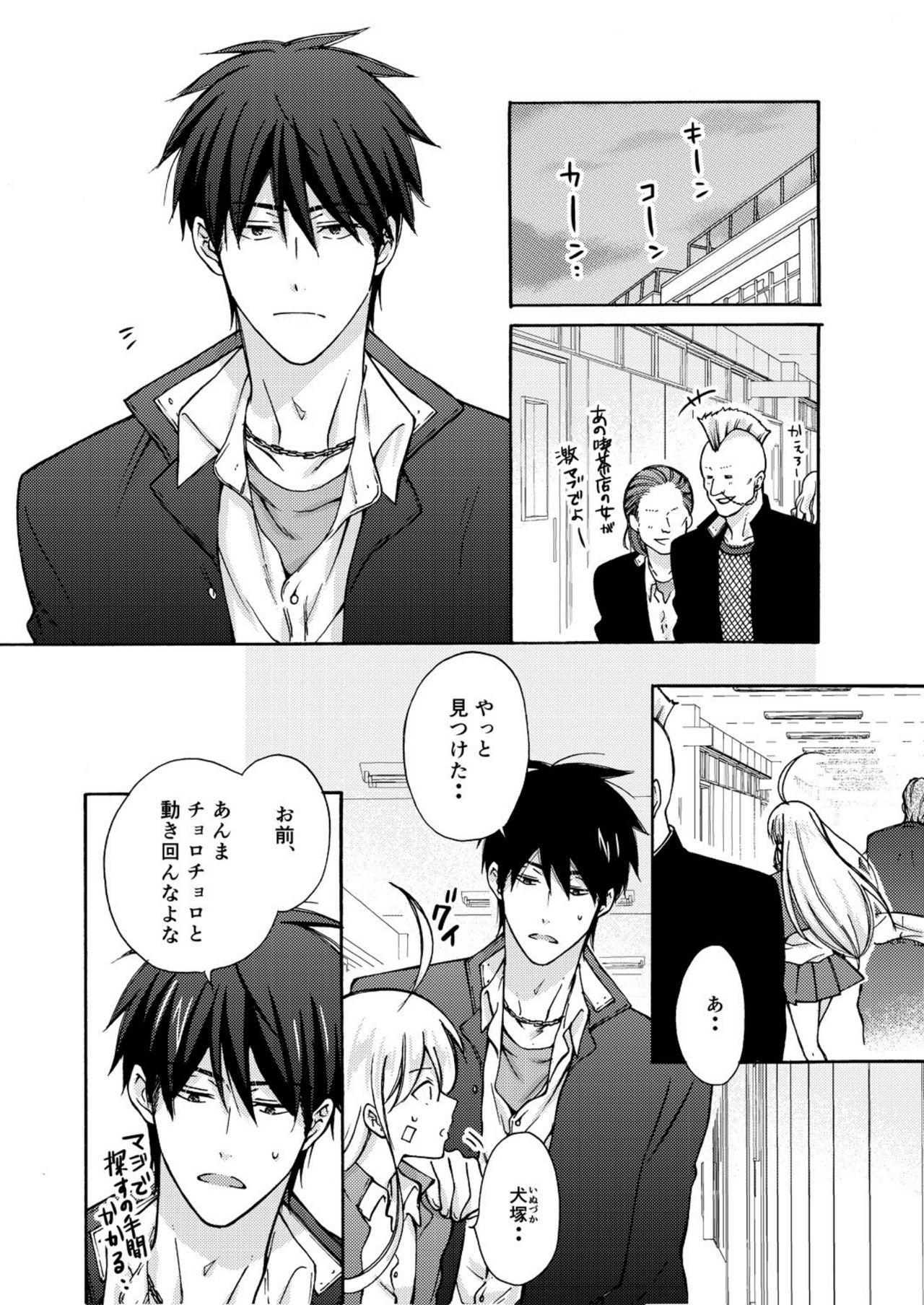 Nyotaika Yankee Gakuen ☆ Ore no Hajimete, Nerawaretemasu. 5 14