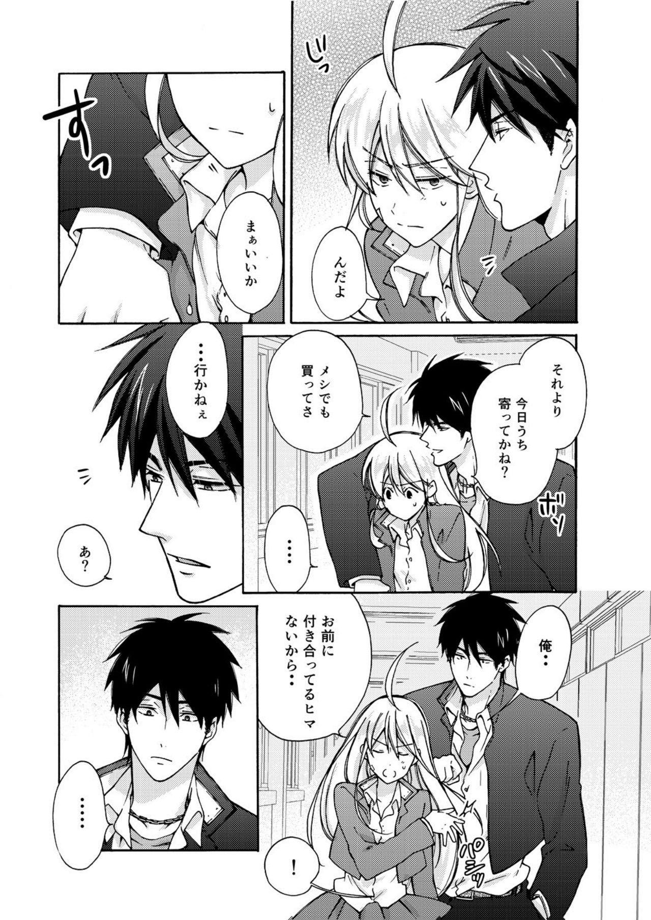 Nyotaika Yankee Gakuen ☆ Ore no Hajimete, Nerawaretemasu. 5 15
