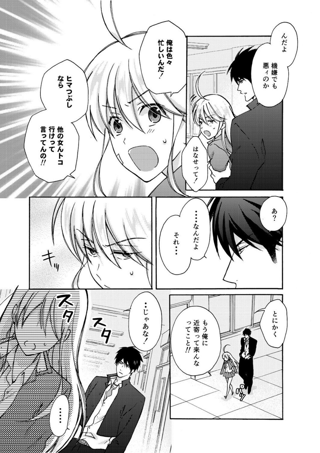 Nyotaika Yankee Gakuen ☆ Ore no Hajimete, Nerawaretemasu. 5 16