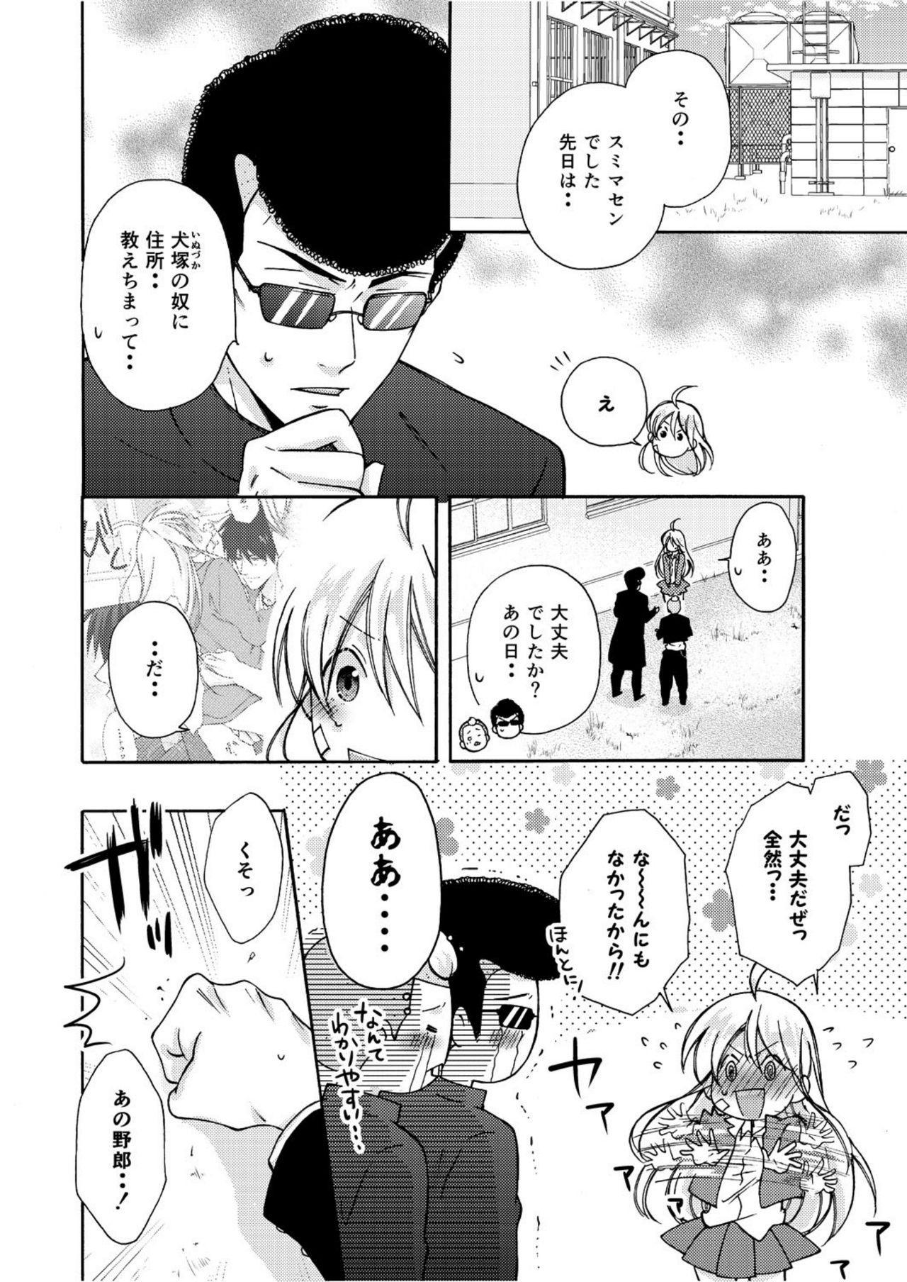 Nyotaika Yankee Gakuen ☆ Ore no Hajimete, Nerawaretemasu. 5 2
