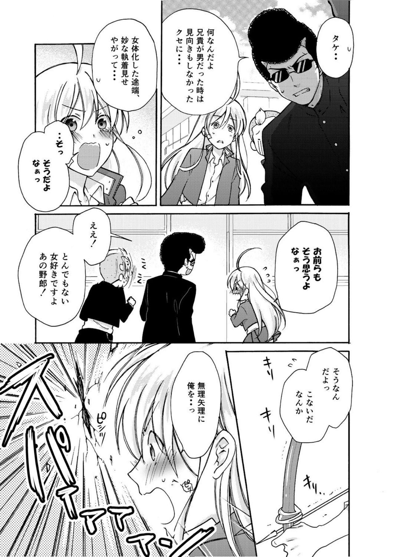 Nyotaika Yankee Gakuen ☆ Ore no Hajimete, Nerawaretemasu. 5 3