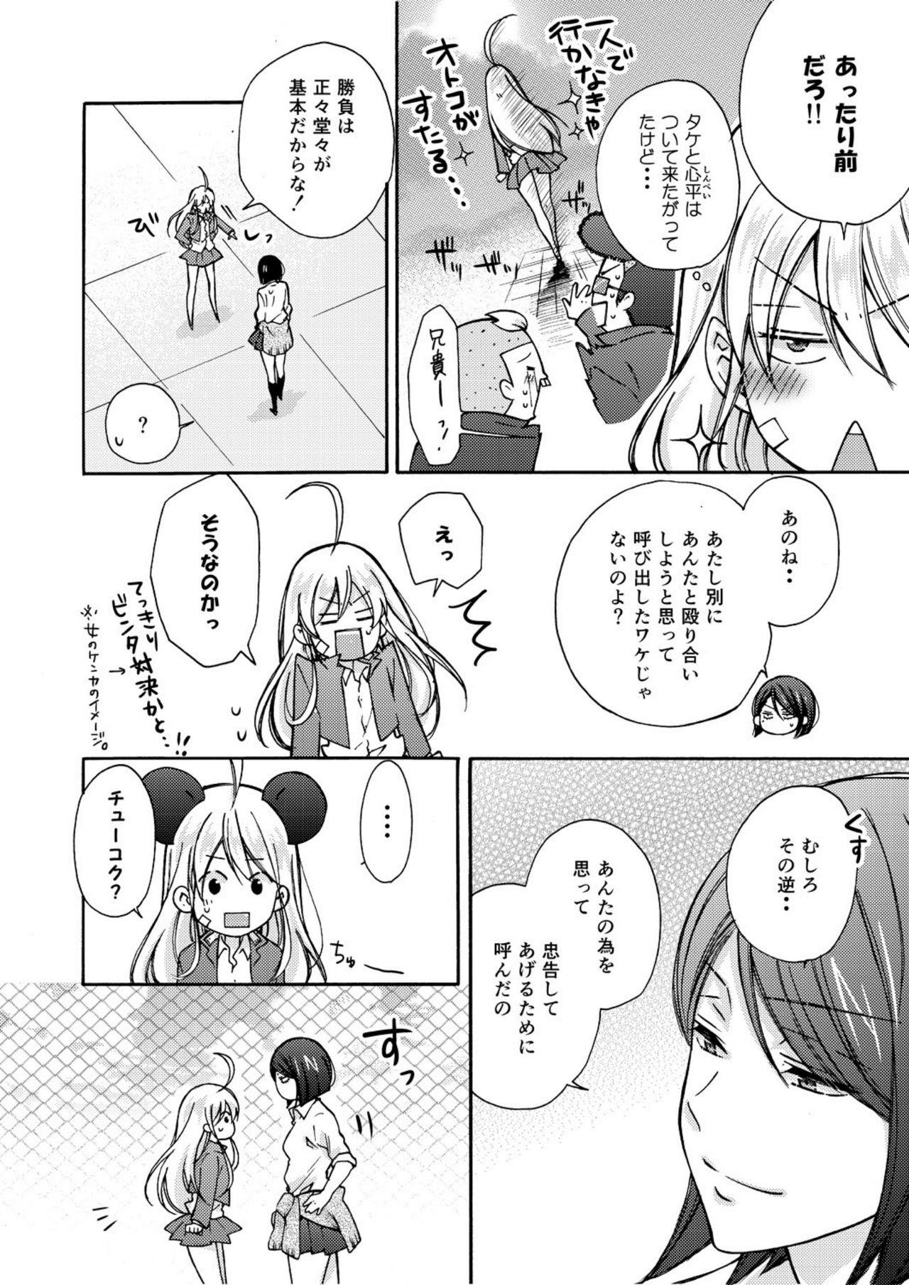 Nyotaika Yankee Gakuen ☆ Ore no Hajimete, Nerawaretemasu. 5 6