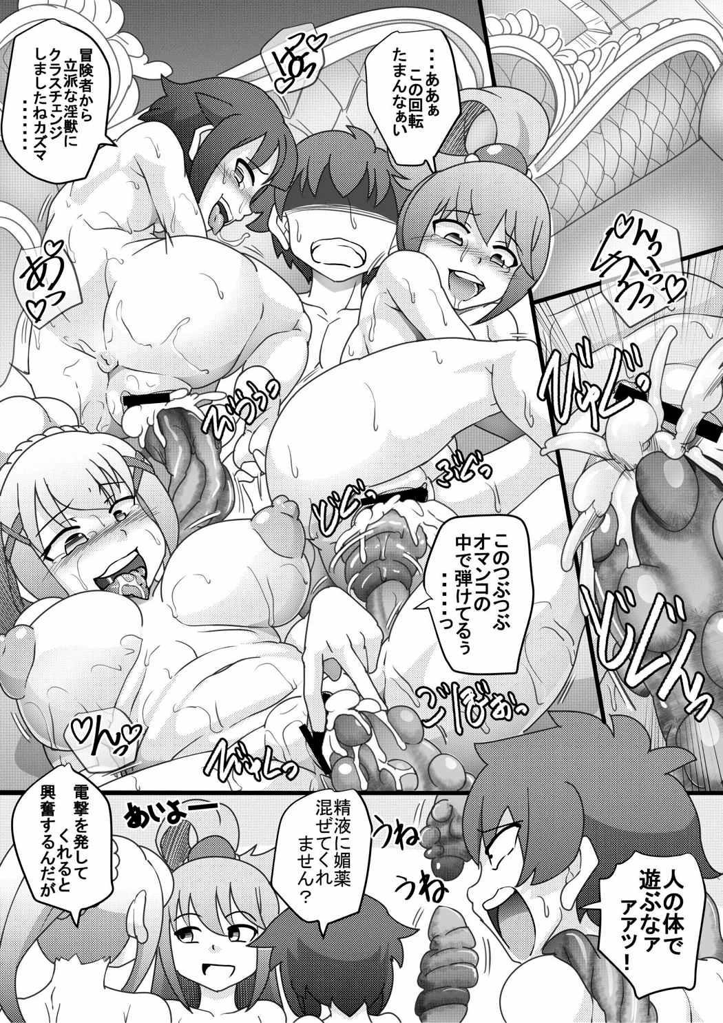 Kono Nikutasarashii Masudomoni Oshioki o! 25