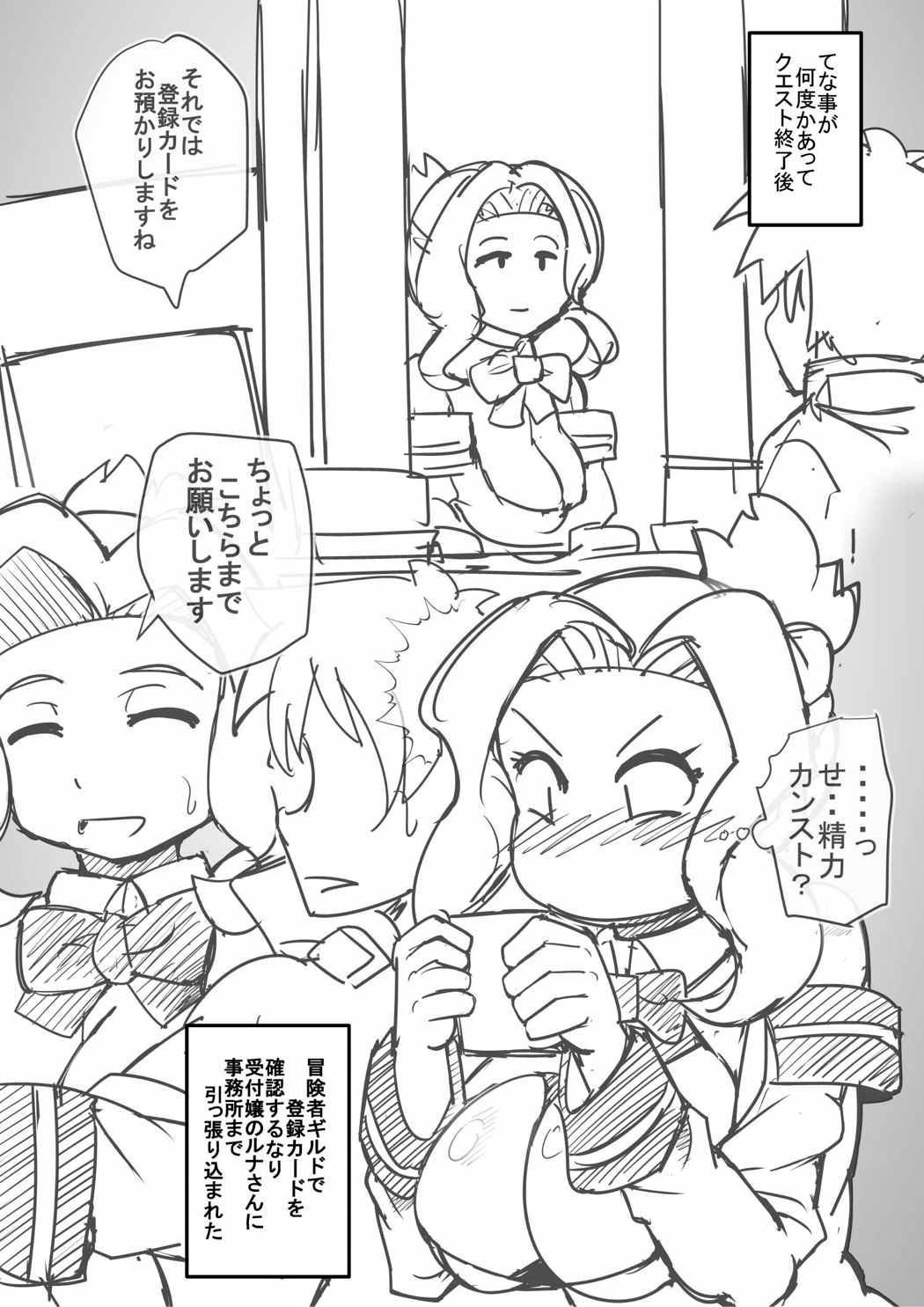 Kono Nikutasarashii Masudomoni Oshioki o! 26