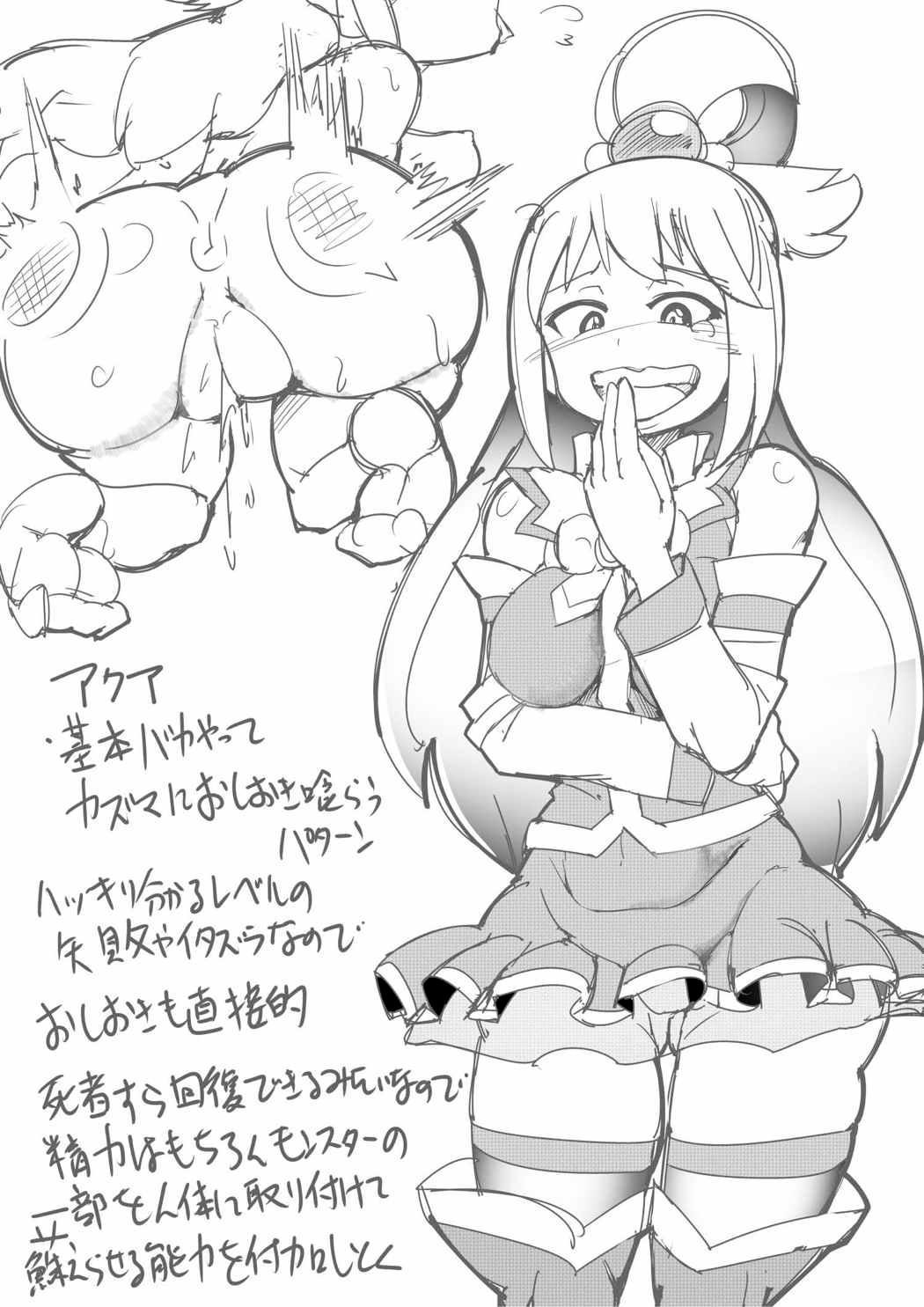 Kono Nikutasarashii Masudomoni Oshioki o! 30