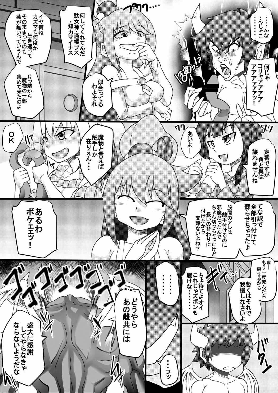 Kono Nikutasarashii Masudomoni Oshioki o! 4