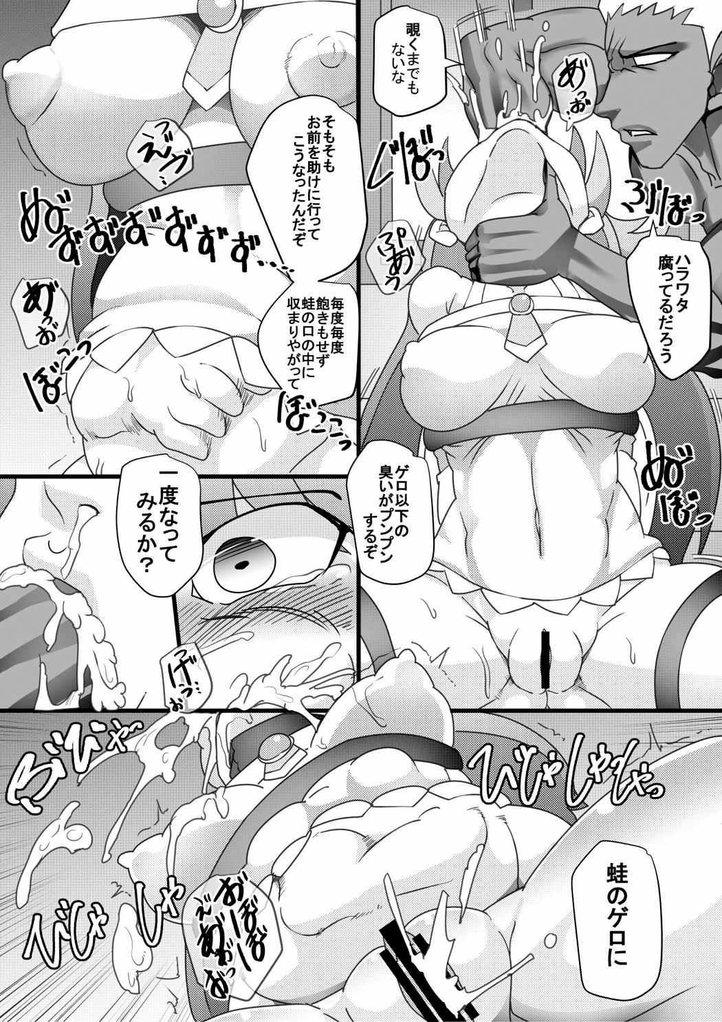 Kono Nikutasarashii Masudomoni Oshioki o! 7