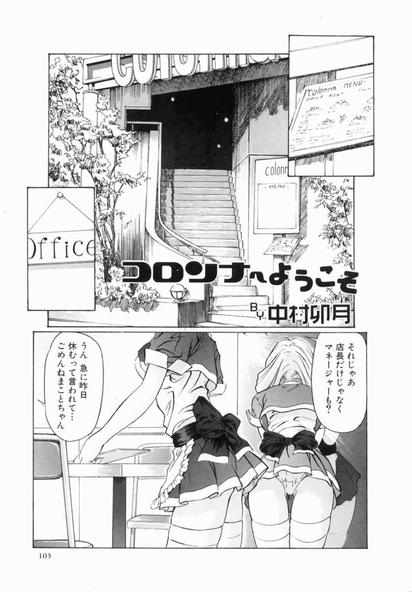 Futanari DX 104