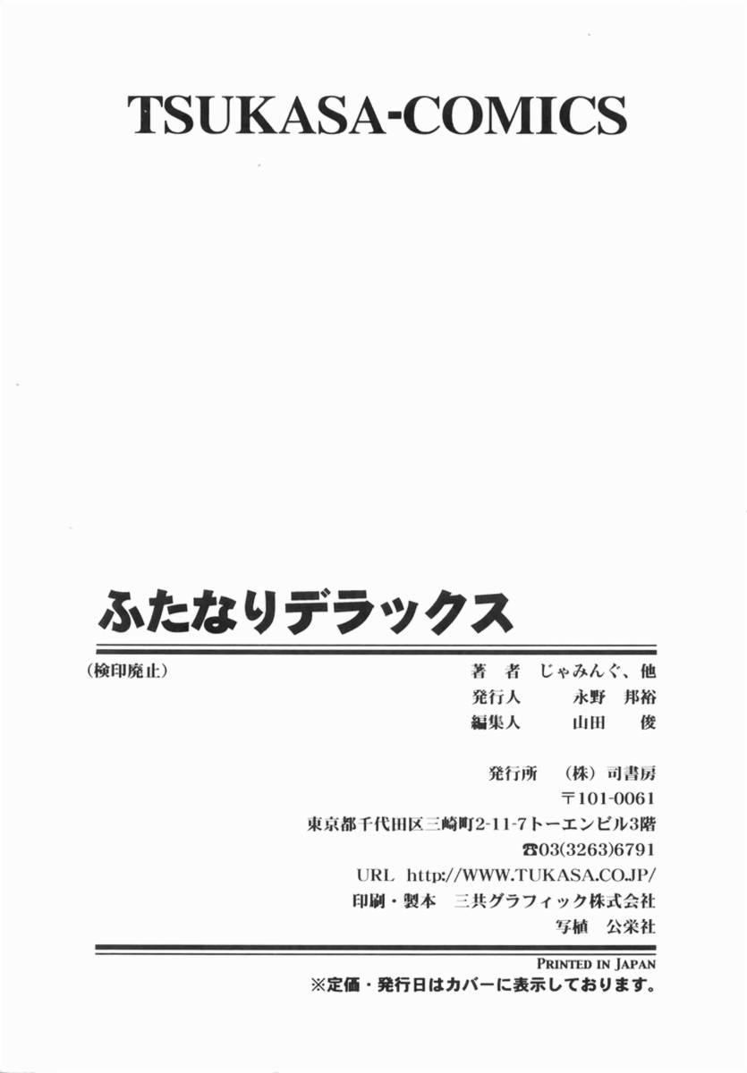 Futanari DX 172