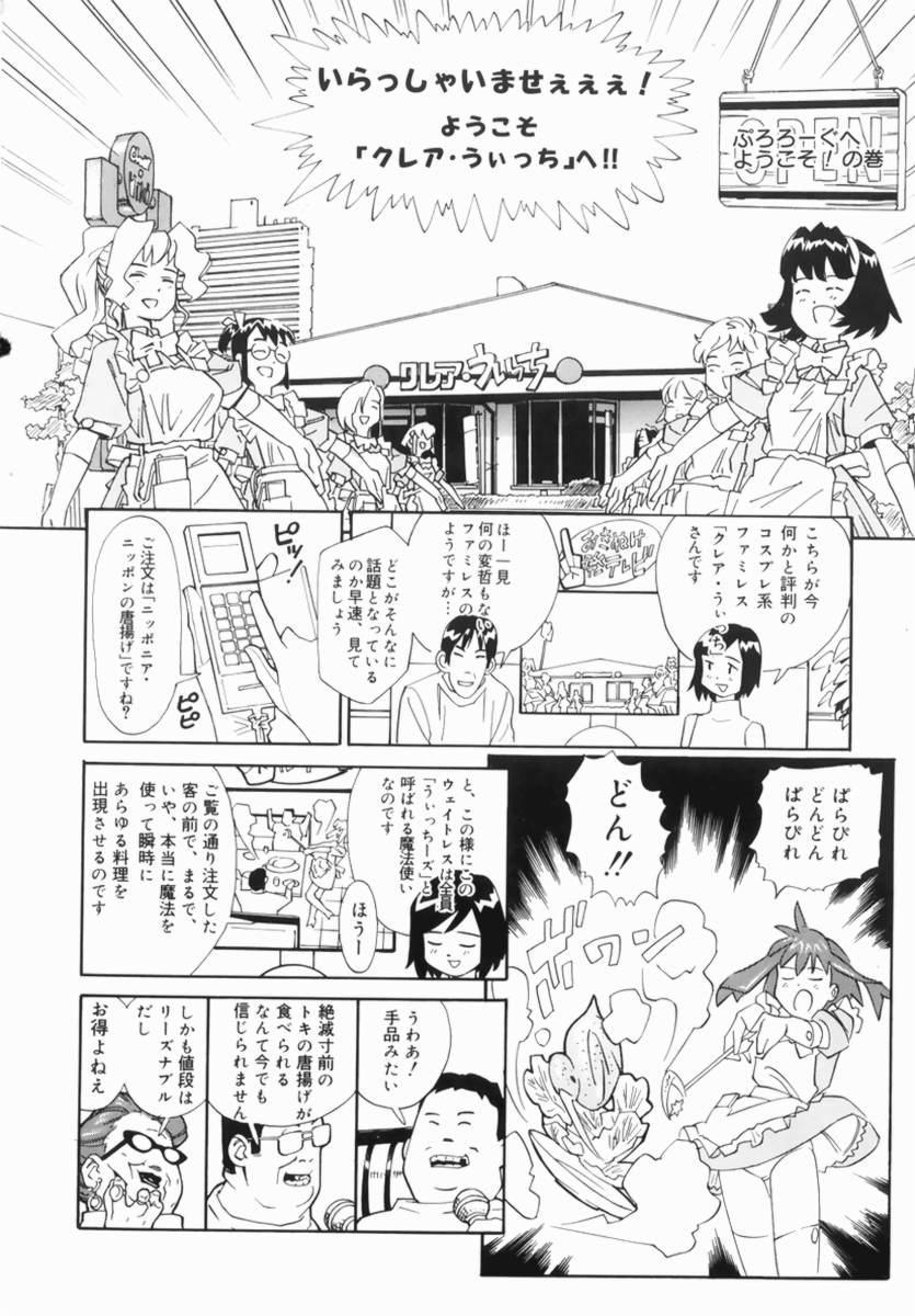 Futanari DX 69